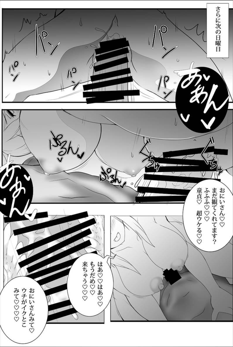 [Suzuneya ni Youkoso (Okuri Banto)] Ai-chan ga Jojo ni Gal-ka NTR shiteku Hon (Getsuyoubi no Tawawa) [Digital] 10