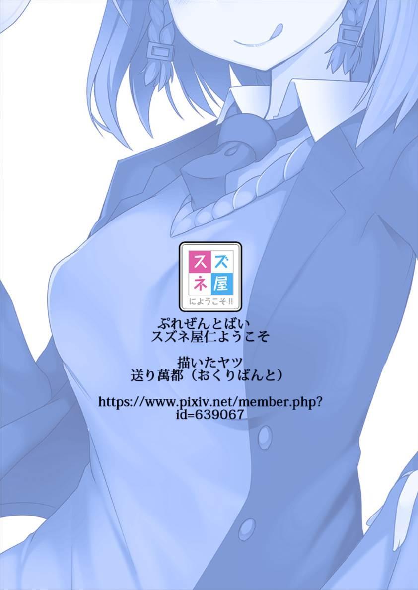 [Suzuneya ni Youkoso (Okuri Banto)] Ai-chan ga Jojo ni Gal-ka NTR shiteku Hon (Getsuyoubi no Tawawa) [Digital] 13