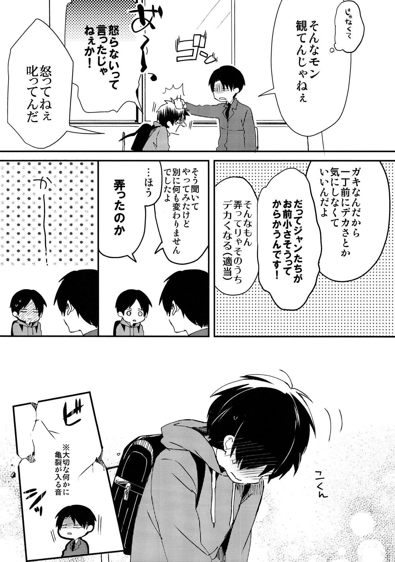 Levi Sensei to Randoseru 11