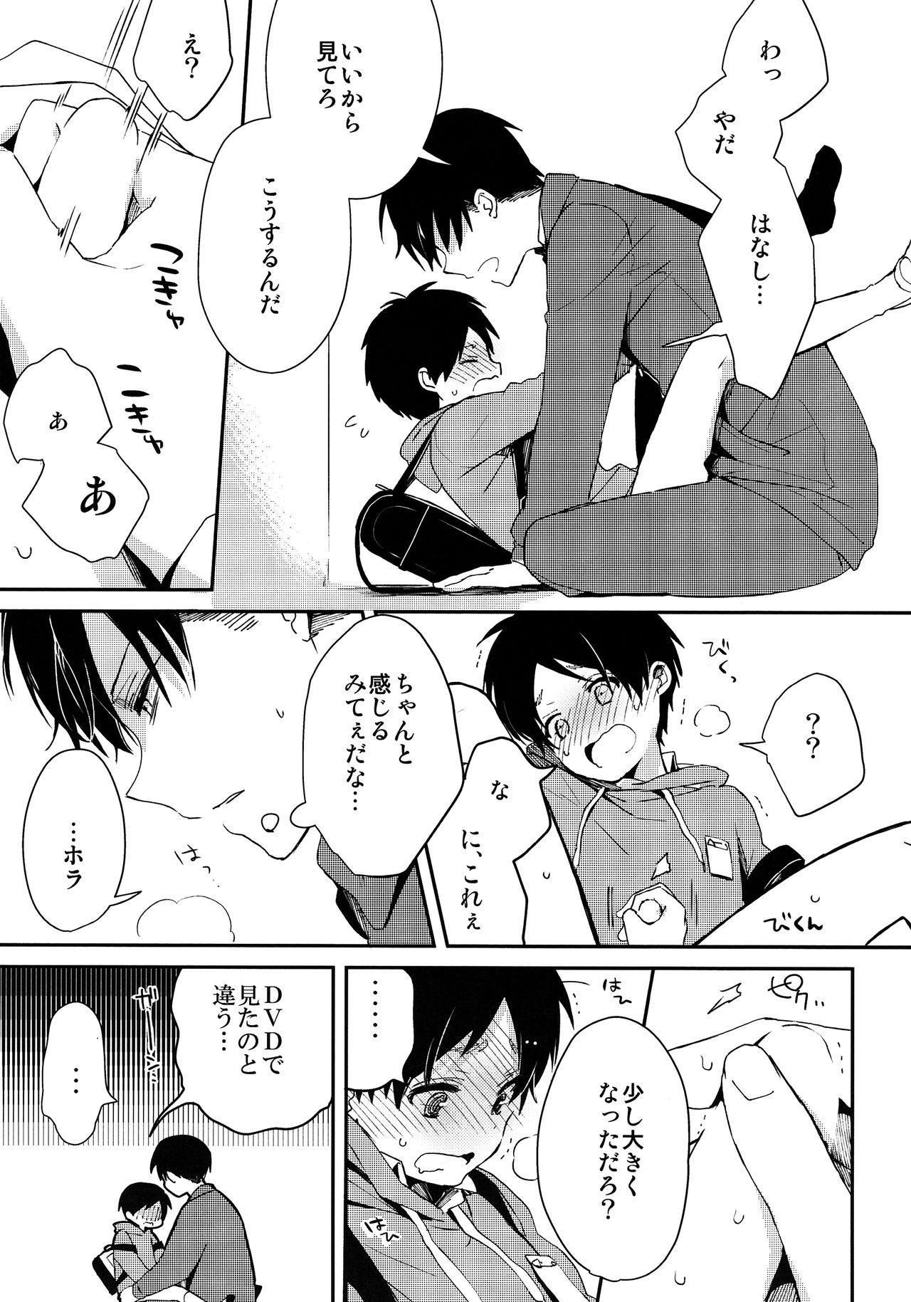 Levi Sensei to Randoseru 15