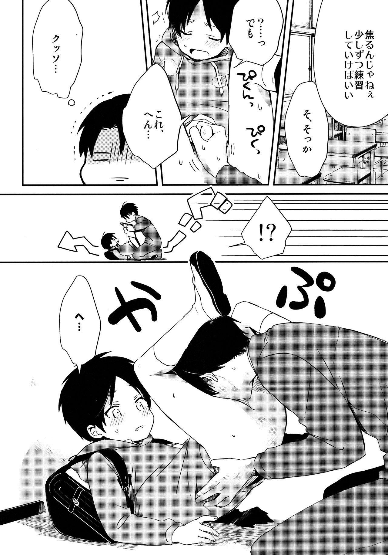 Levi Sensei to Randoseru 16