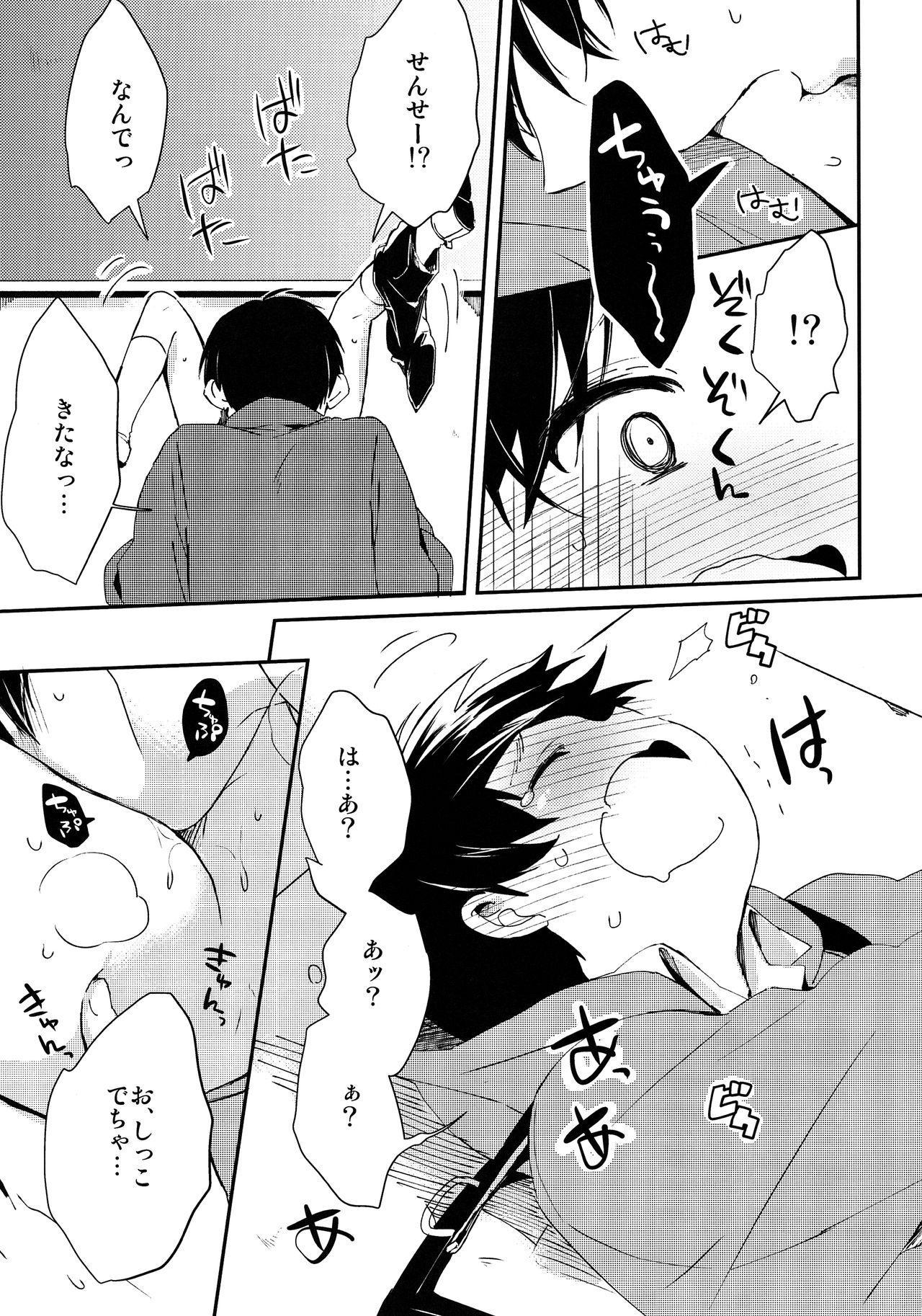 Levi Sensei to Randoseru 17