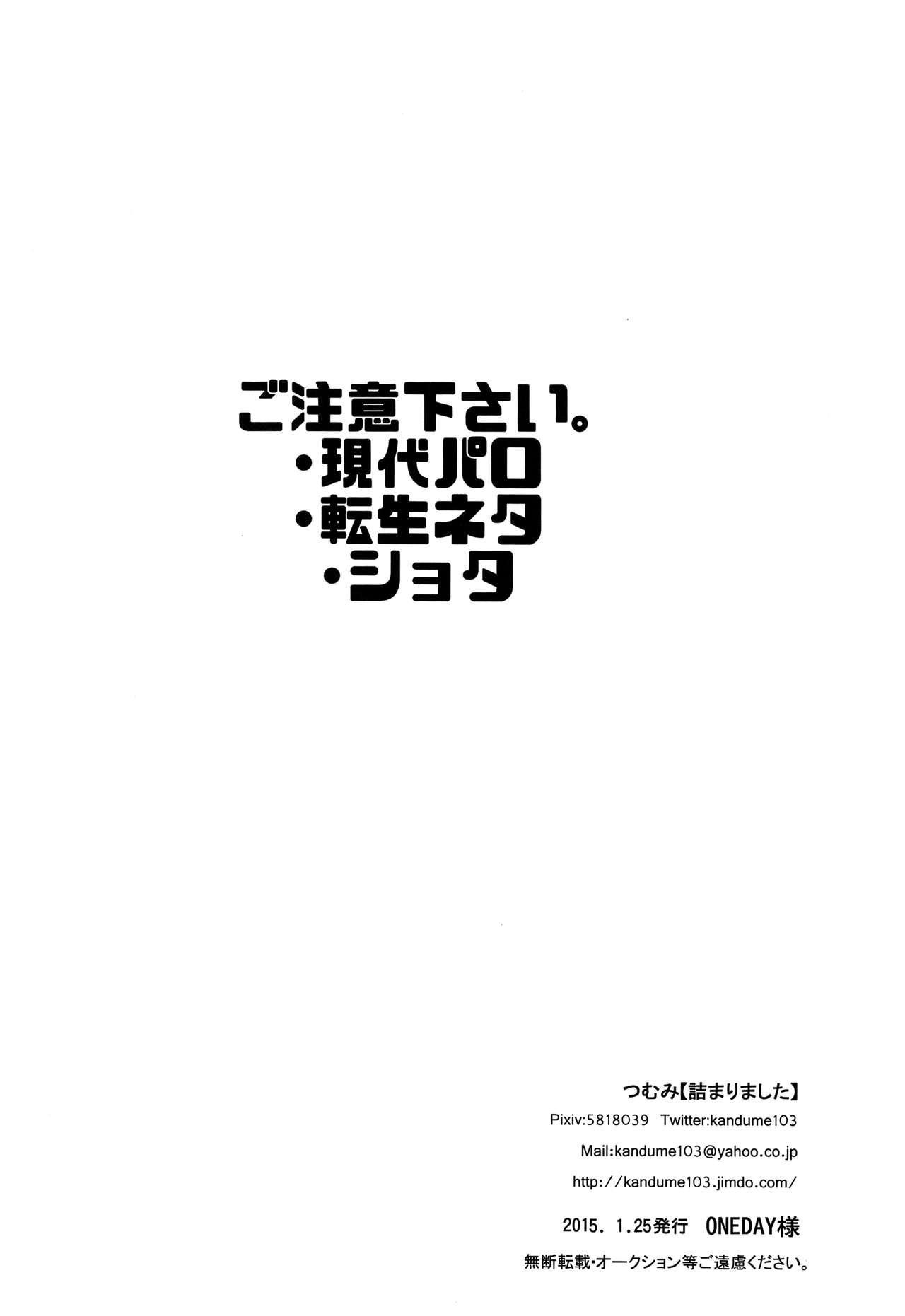 Levi Sensei to Randoseru 1