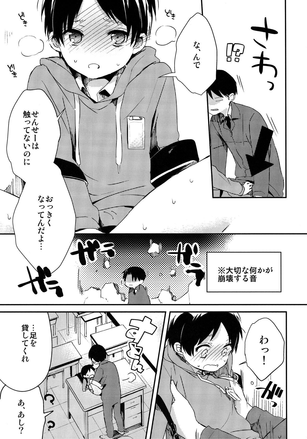Levi Sensei to Randoseru 19
