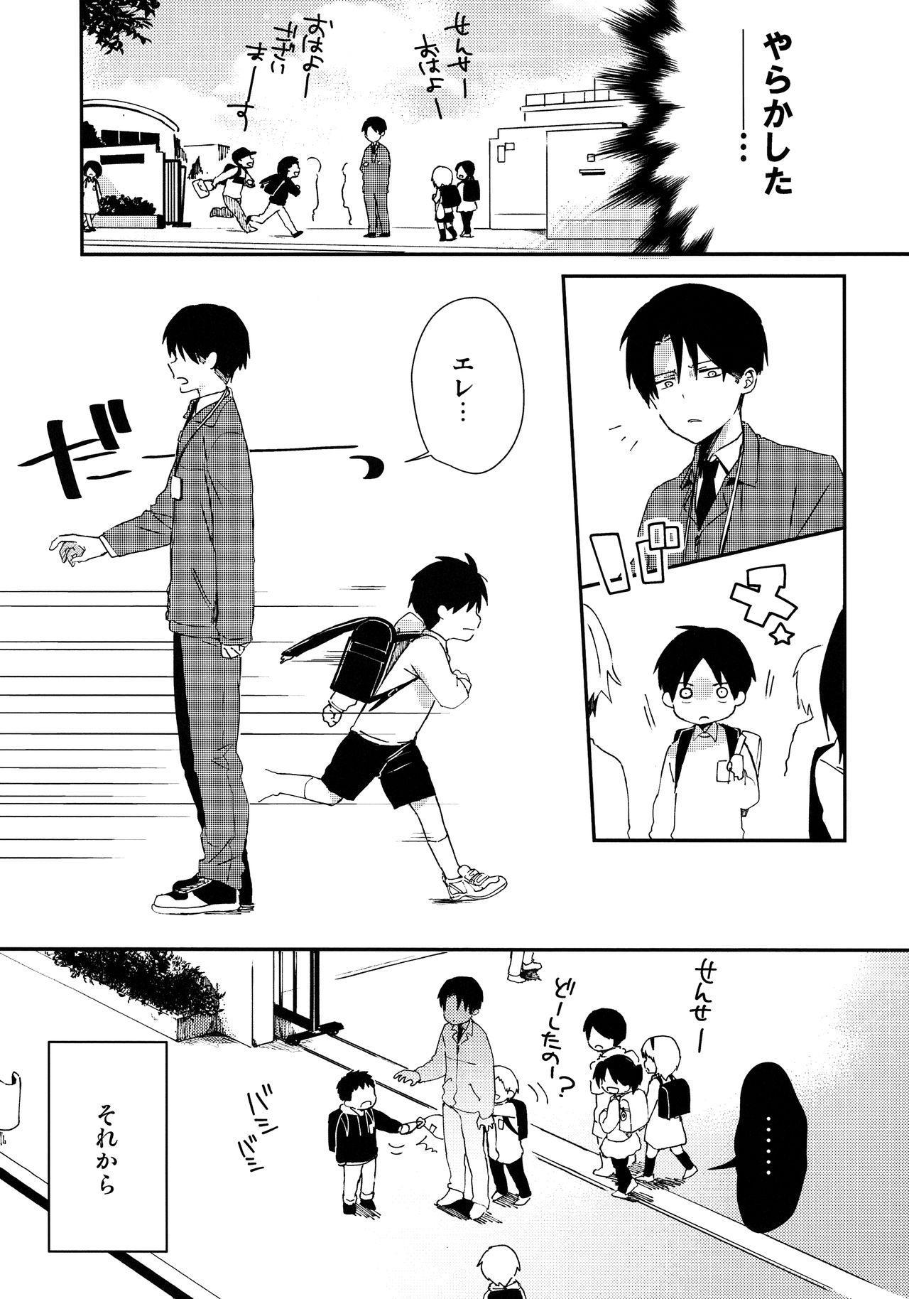 Levi Sensei to Randoseru 25