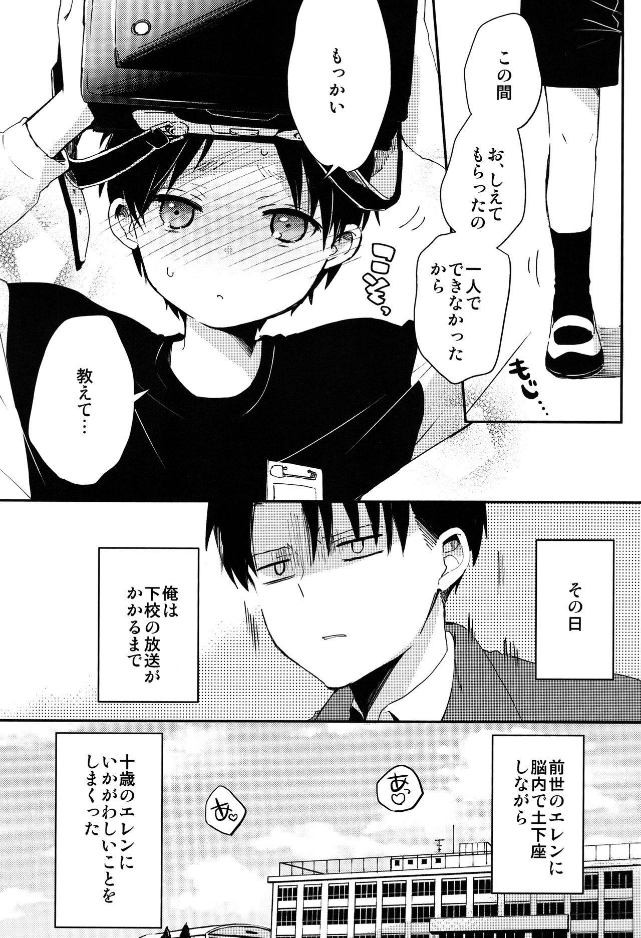 Levi Sensei to Randoseru 28