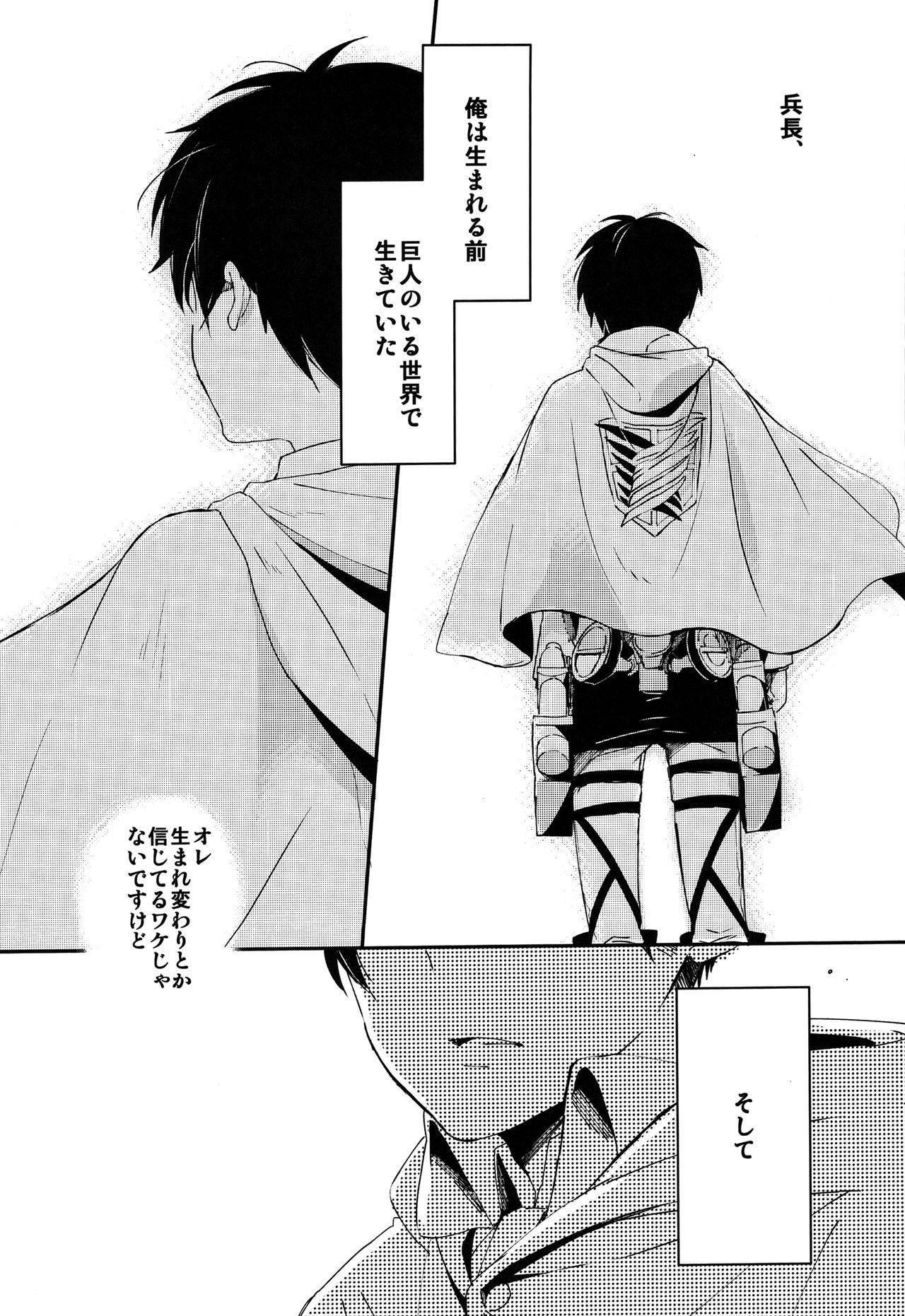 Levi Sensei to Randoseru 2