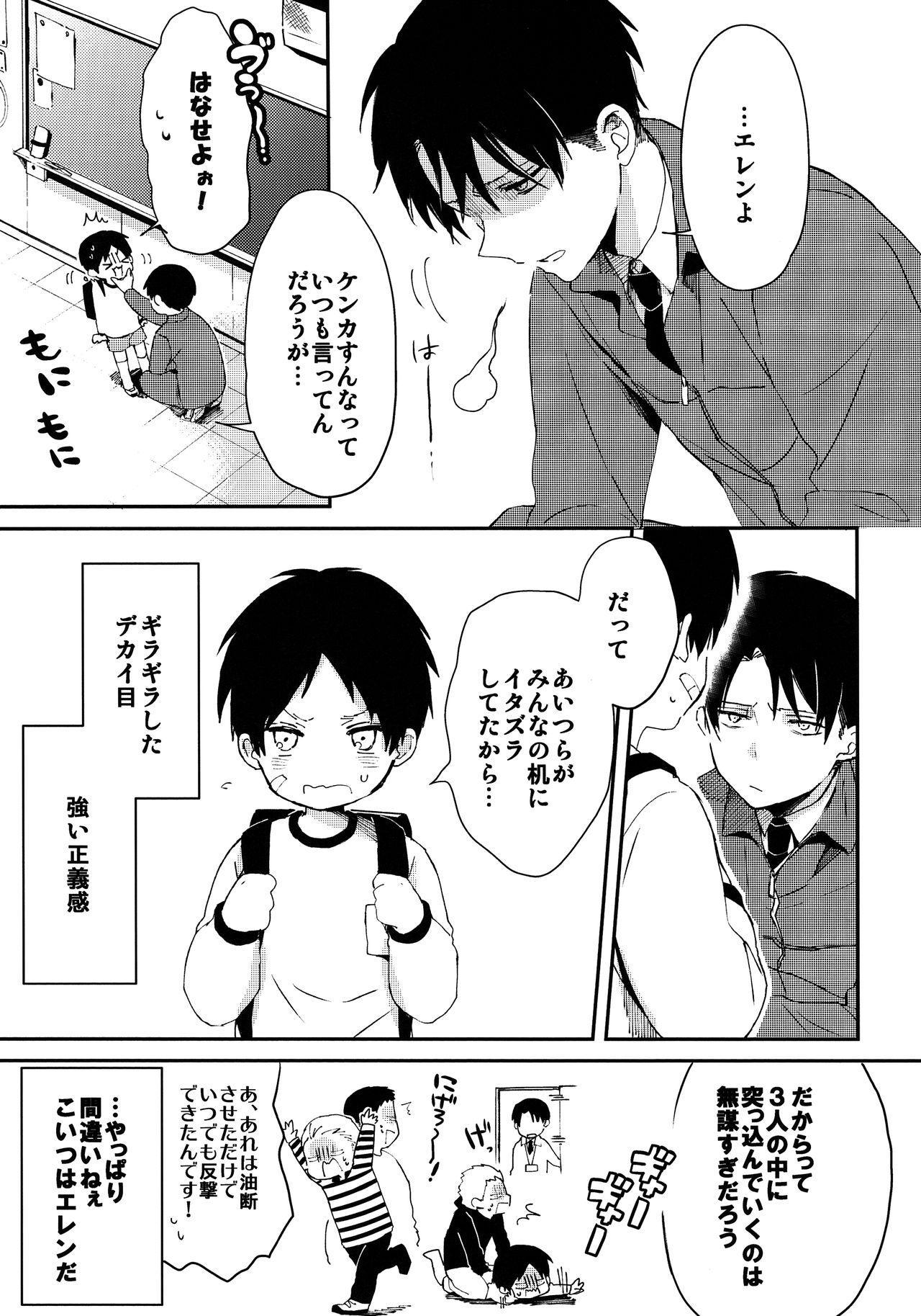 Levi Sensei to Randoseru 5