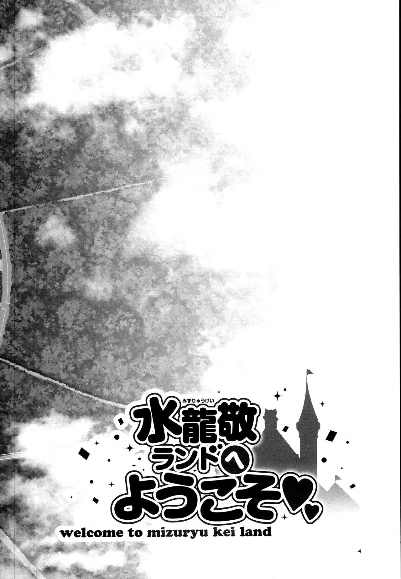 Oideyo! Mizuryu Kei Land the 6.5 Bangaihen - Kazoku to Sukebe na Theme Park! 2