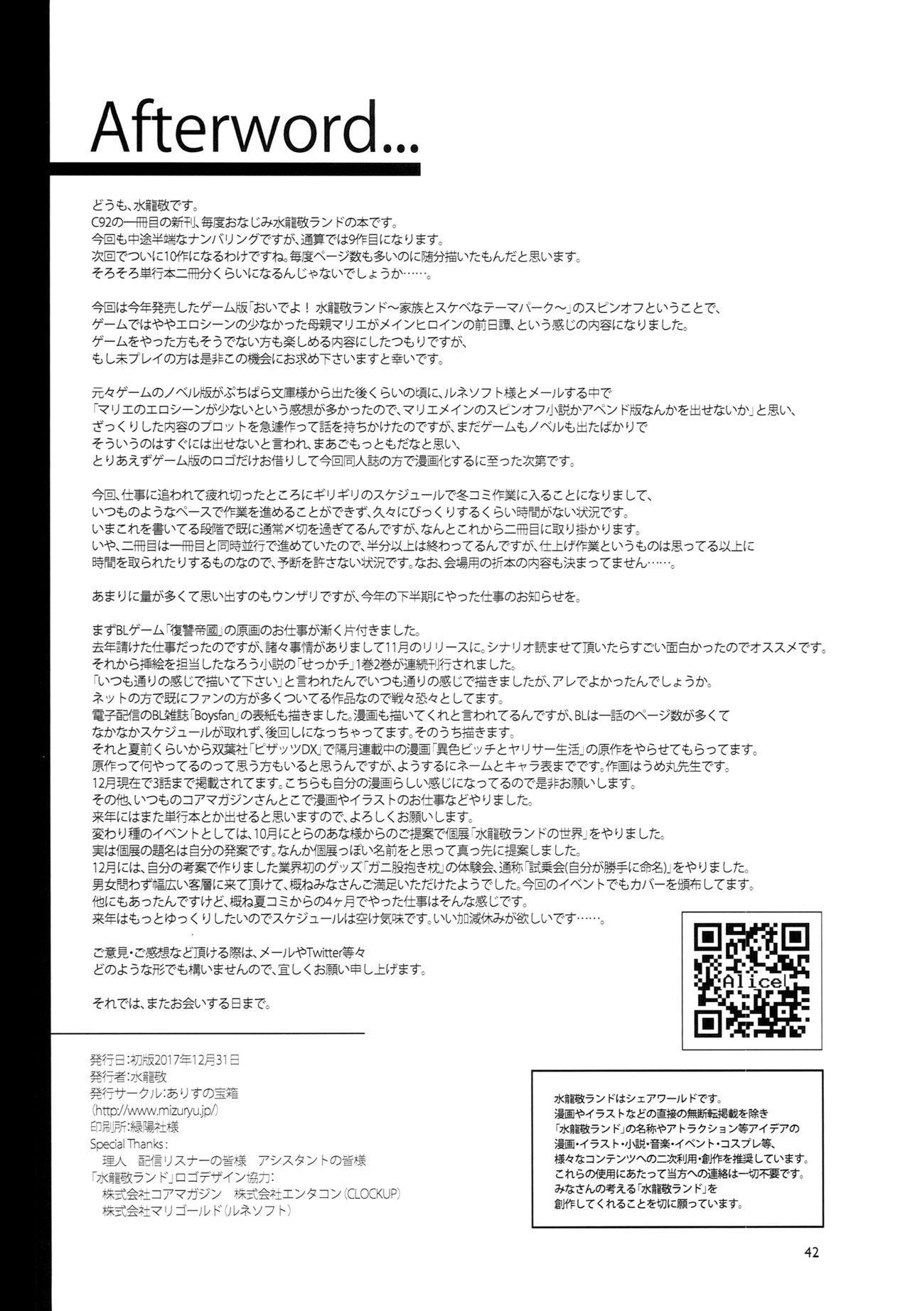Oideyo! Mizuryu Kei Land the 6.5 Bangaihen - Kazoku to Sukebe na Theme Park! 40