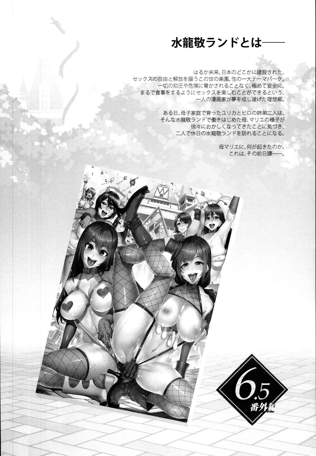 Oideyo! Mizuryu Kei Land the 6.5 Bangaihen - Kazoku to Sukebe na Theme Park! 4