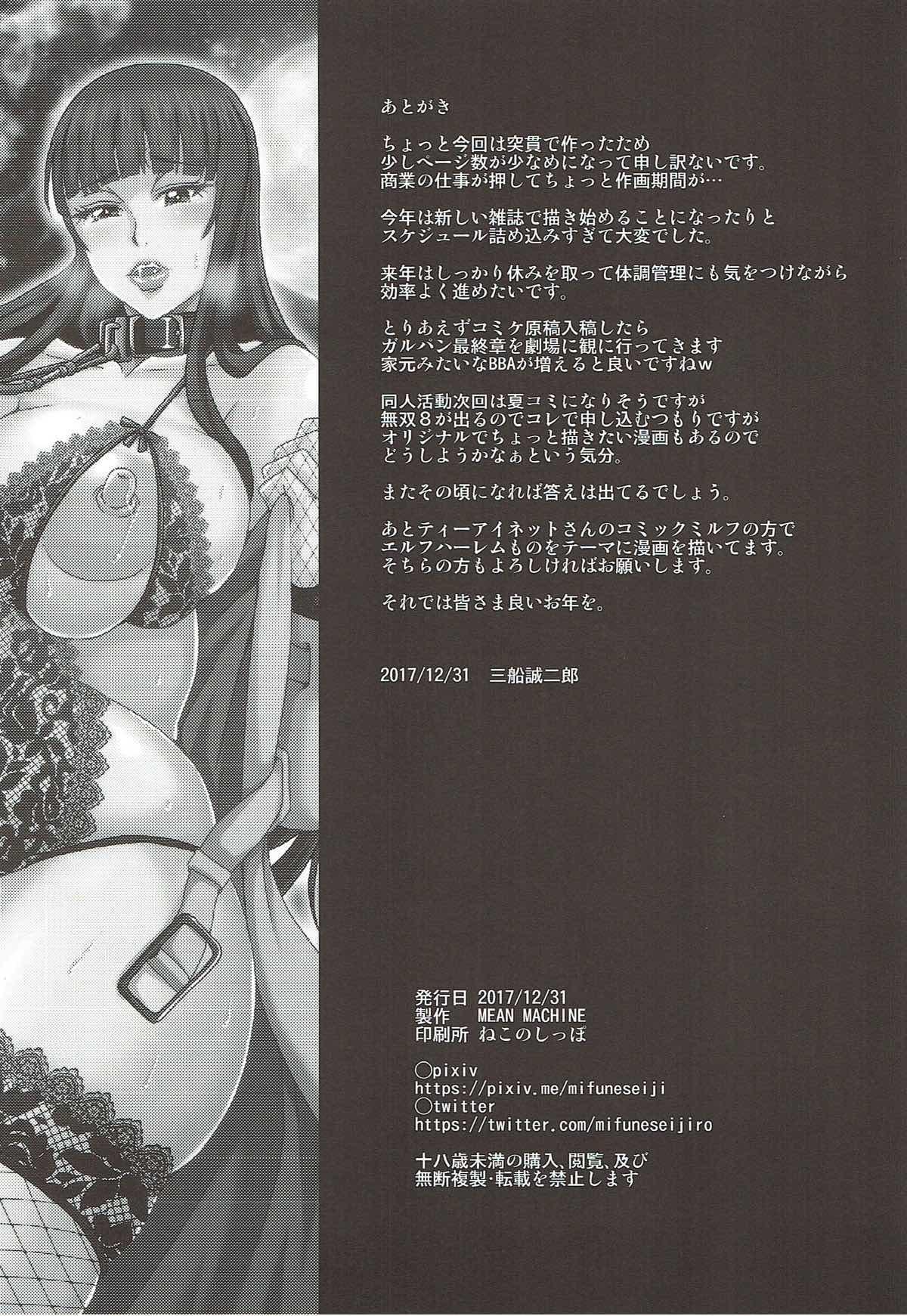 (C93) [MEAN MACHINE (Mifune Seijirou)] Nishizumi-ryuu Roshutsu-dou Iemoto (Girls und Panzer) 20