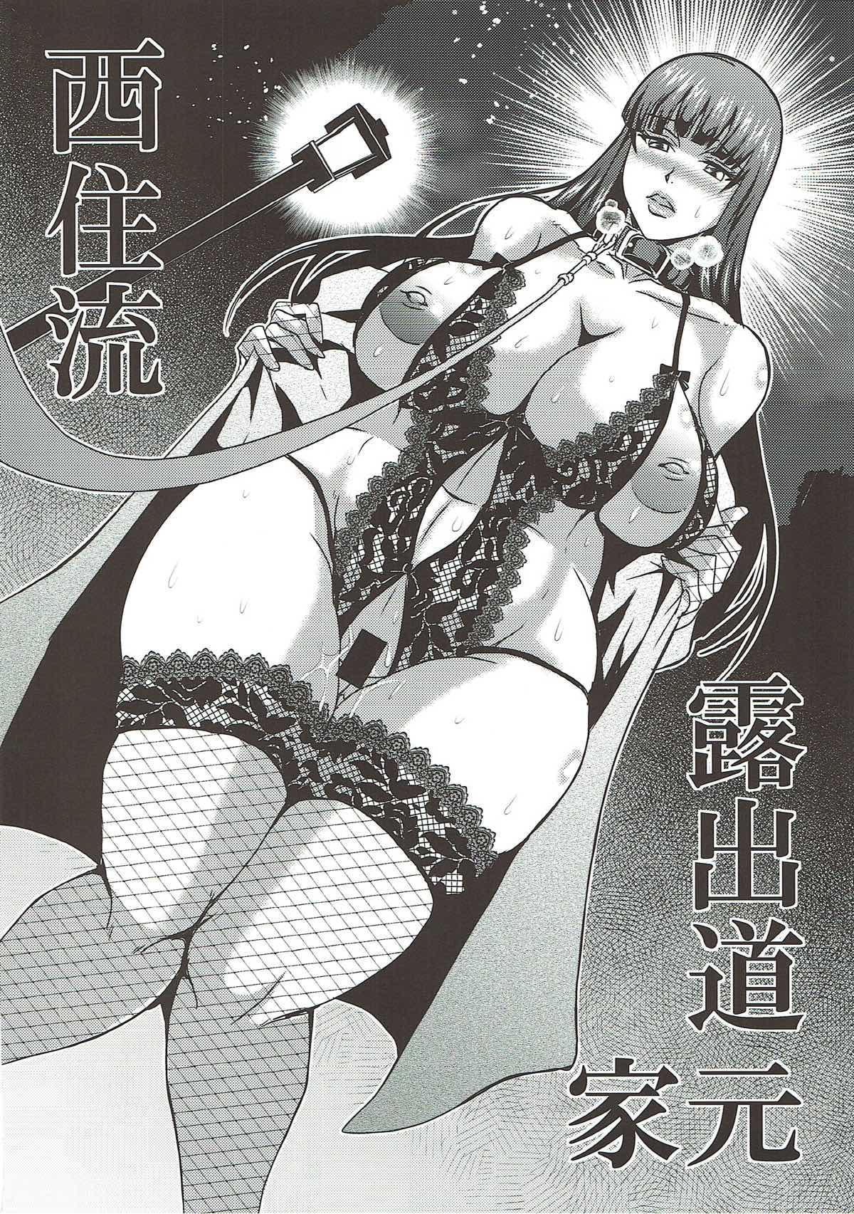 (C93) [MEAN MACHINE (Mifune Seijirou)] Nishizumi-ryuu Roshutsu-dou Iemoto (Girls und Panzer) 2