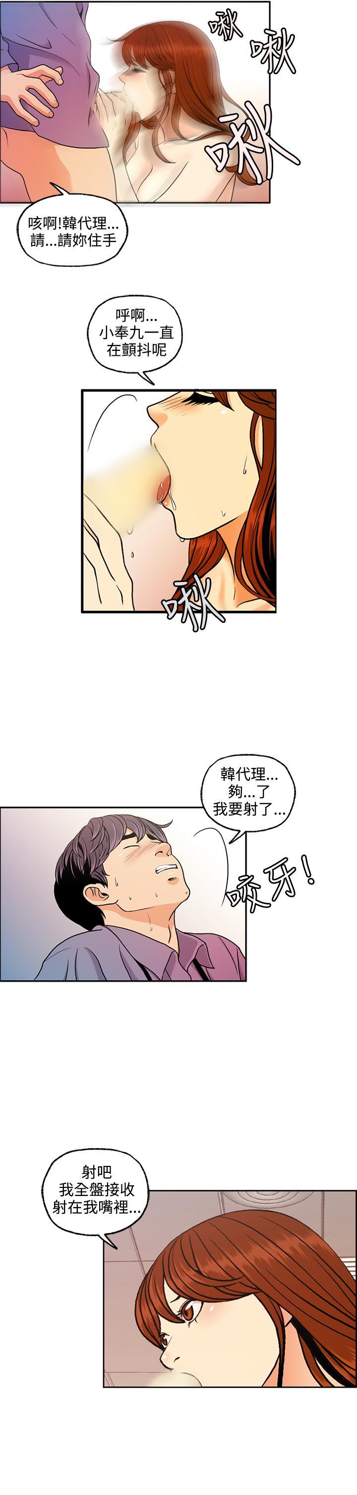 [洪班長] 淫stagram Ch.6~7 [Chinese]中文 13