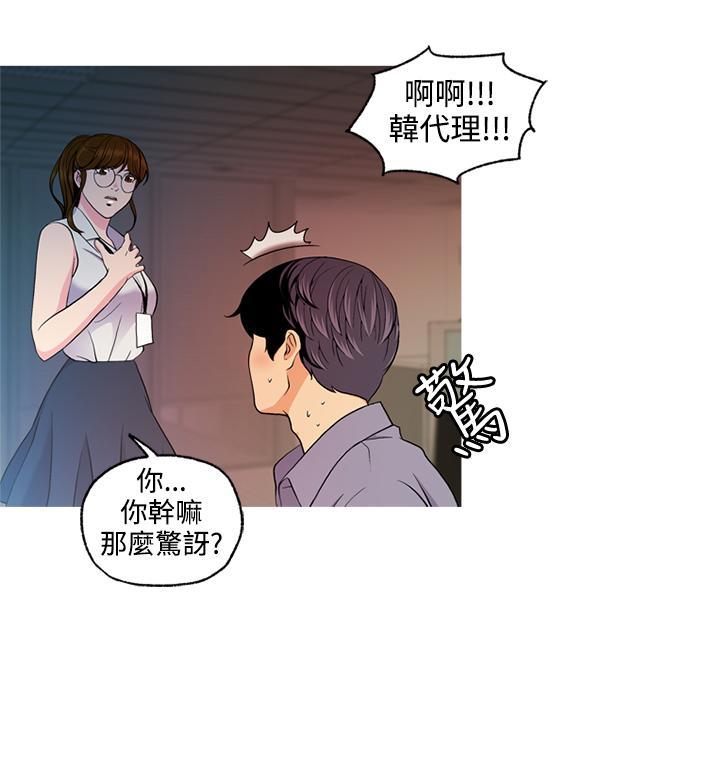[洪班長] 淫stagram Ch.6~7 [Chinese]中文 18