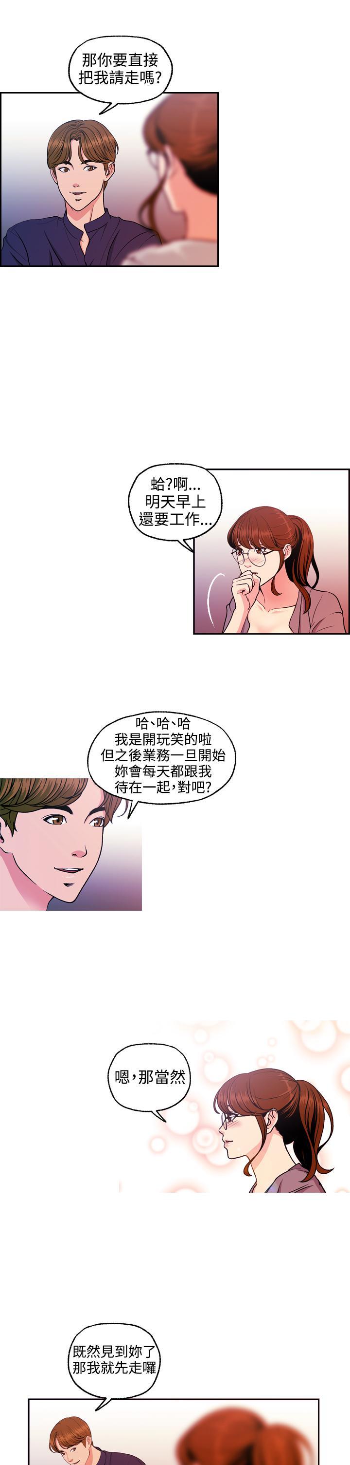 [洪班長] 淫stagram Ch.6~7 [Chinese]中文 39