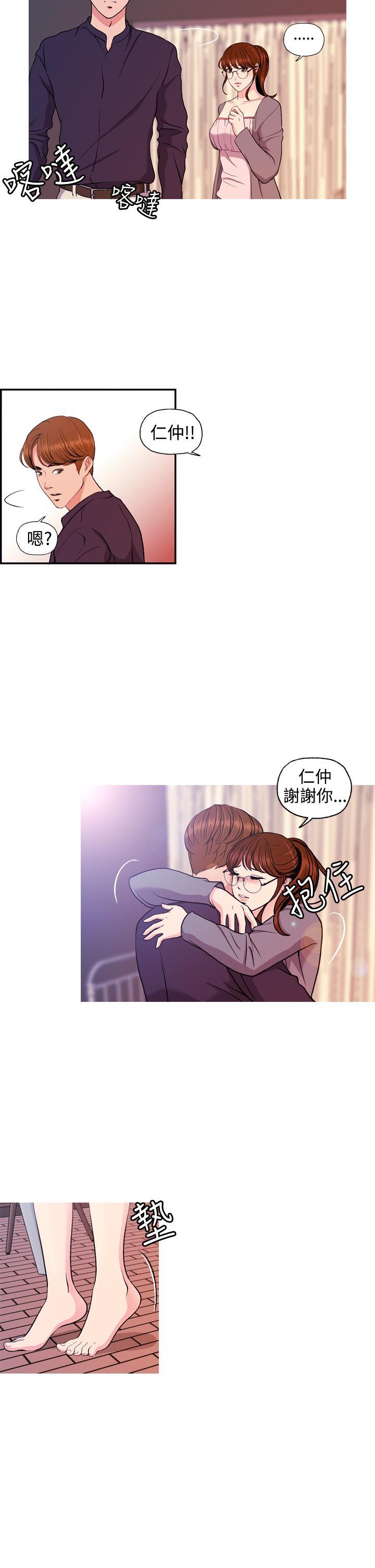 [洪班長] 淫stagram Ch.6~7 [Chinese]中文 41