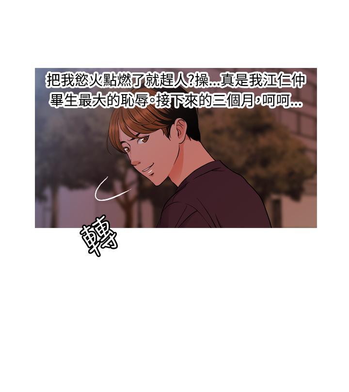 [洪班長] 淫stagram Ch.6~7 [Chinese]中文 48