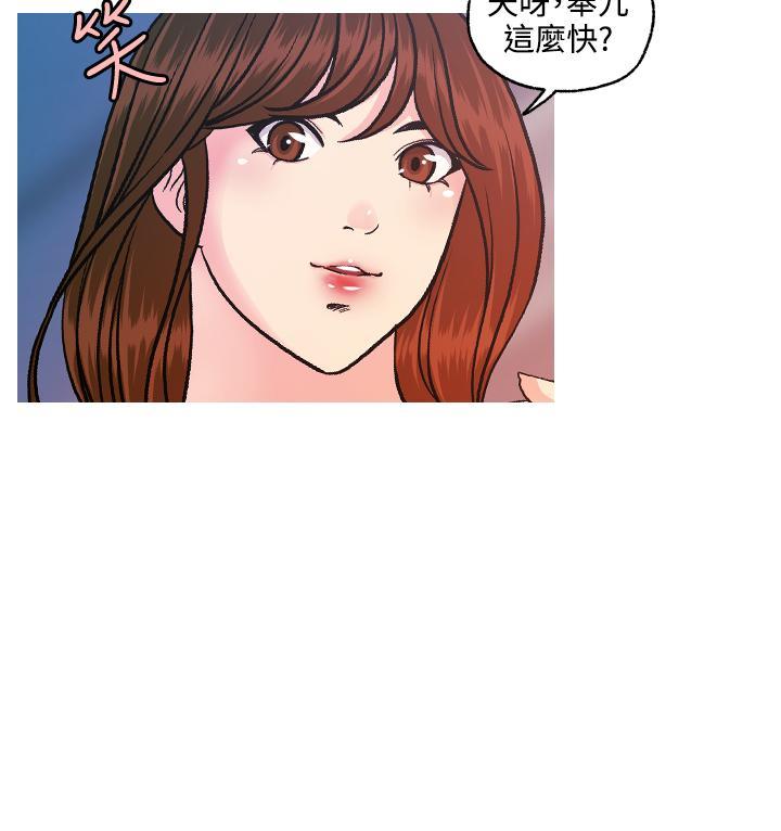 [洪班長] 淫stagram Ch.6~7 [Chinese]中文 4