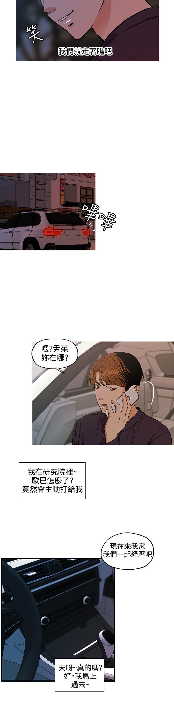 [洪班長] 淫stagram Ch.6~7 [Chinese]中文 49