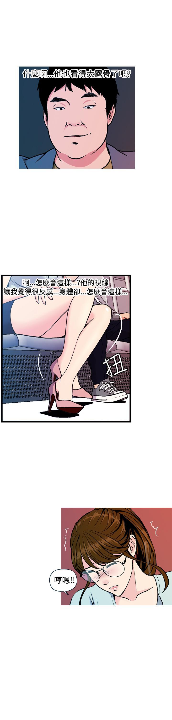 [洪班長] 淫stagram Ch.6~7 [Chinese]中文 55