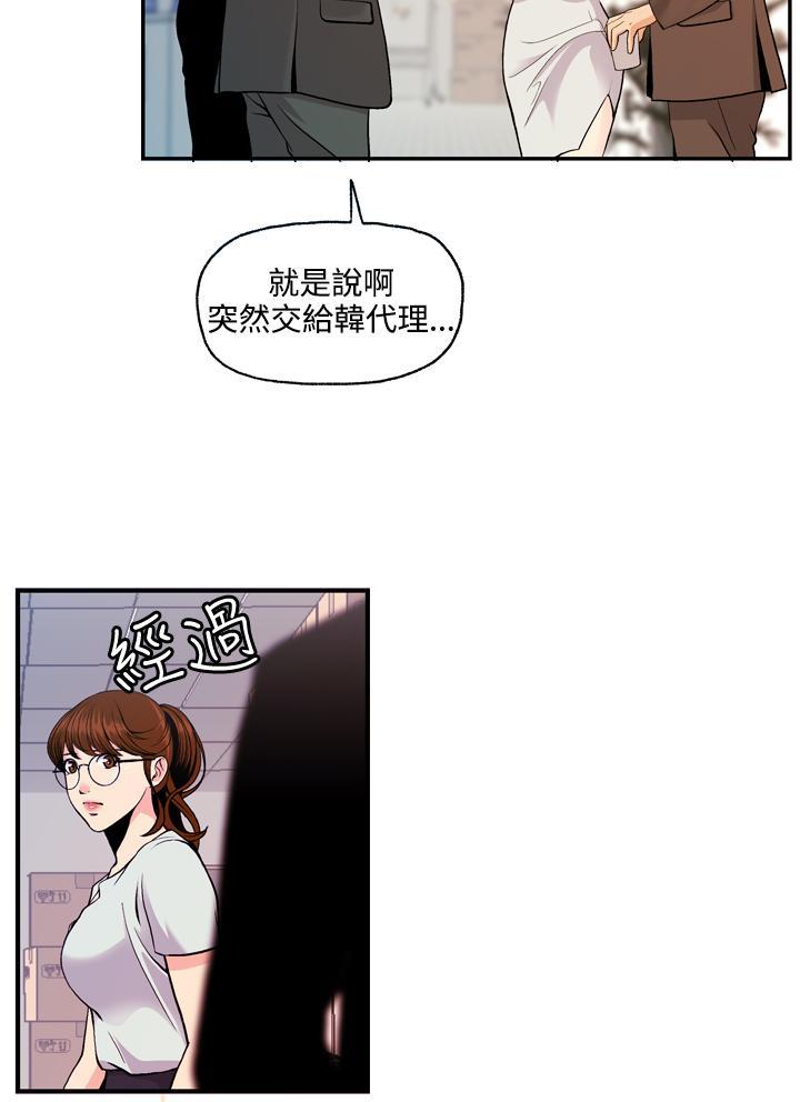 [洪班長] 淫stagram Ch.6~7 [Chinese]中文 64