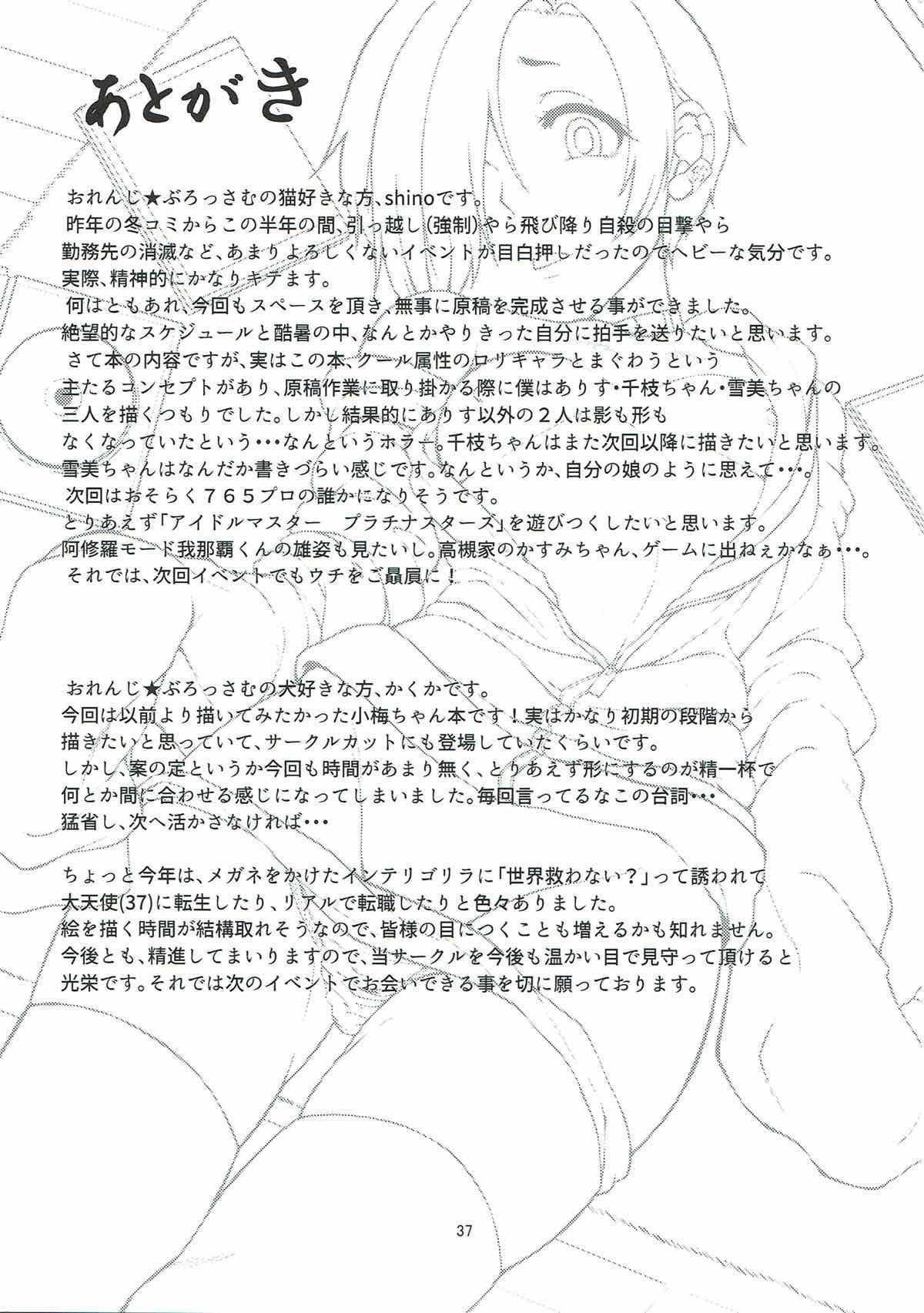 (C90) [Orange☆Blossom (Kakuka, shino)] Gothical★Blossom (THE IDOLM@STER CINDERELLA GIRLS)) 37