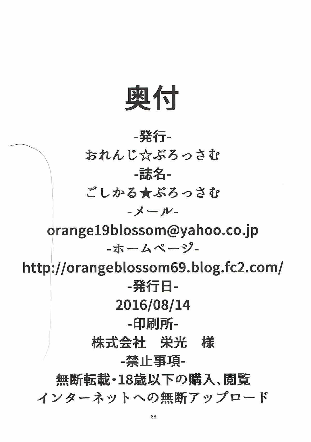 (C90) [Orange☆Blossom (Kakuka, shino)] Gothical★Blossom (THE IDOLM@STER CINDERELLA GIRLS)) 38