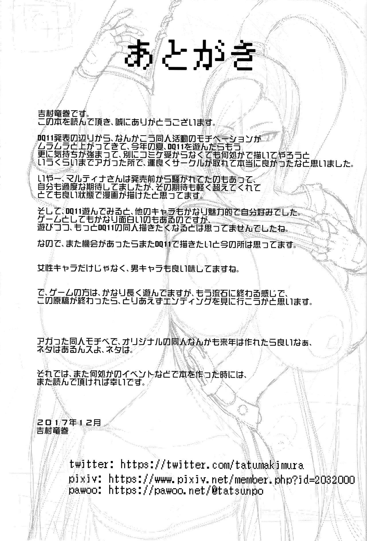 Hime-sama no Sakusei Skill   The Princess' Milking Skills 23