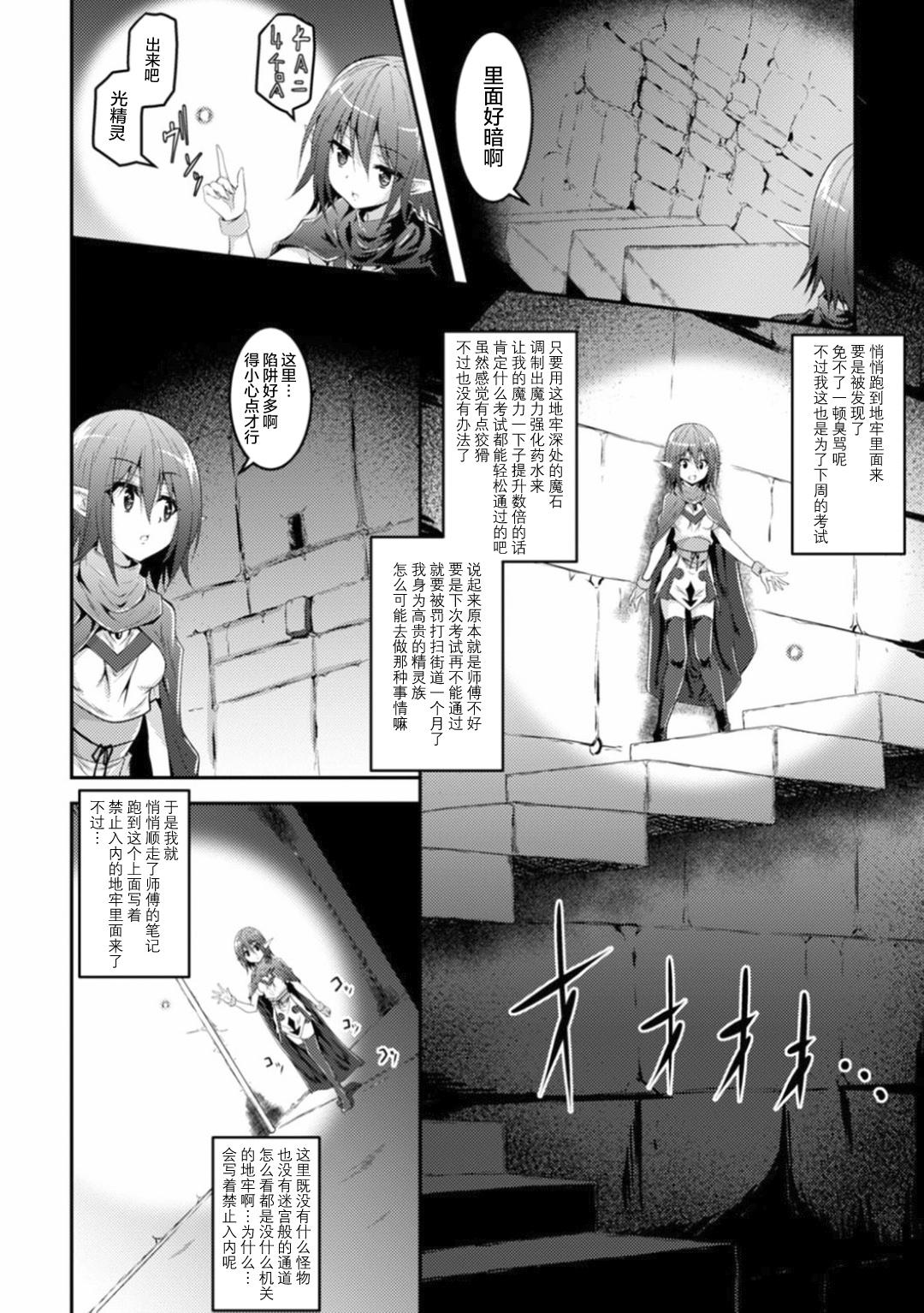 2D Comic Magazine Shokushu ni Kiseisareshi Otome no Karada Vol. 1 24