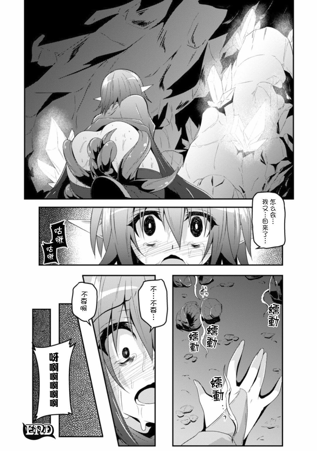 2D Comic Magazine Shokushu ni Kiseisareshi Otome no Karada Vol. 1 42