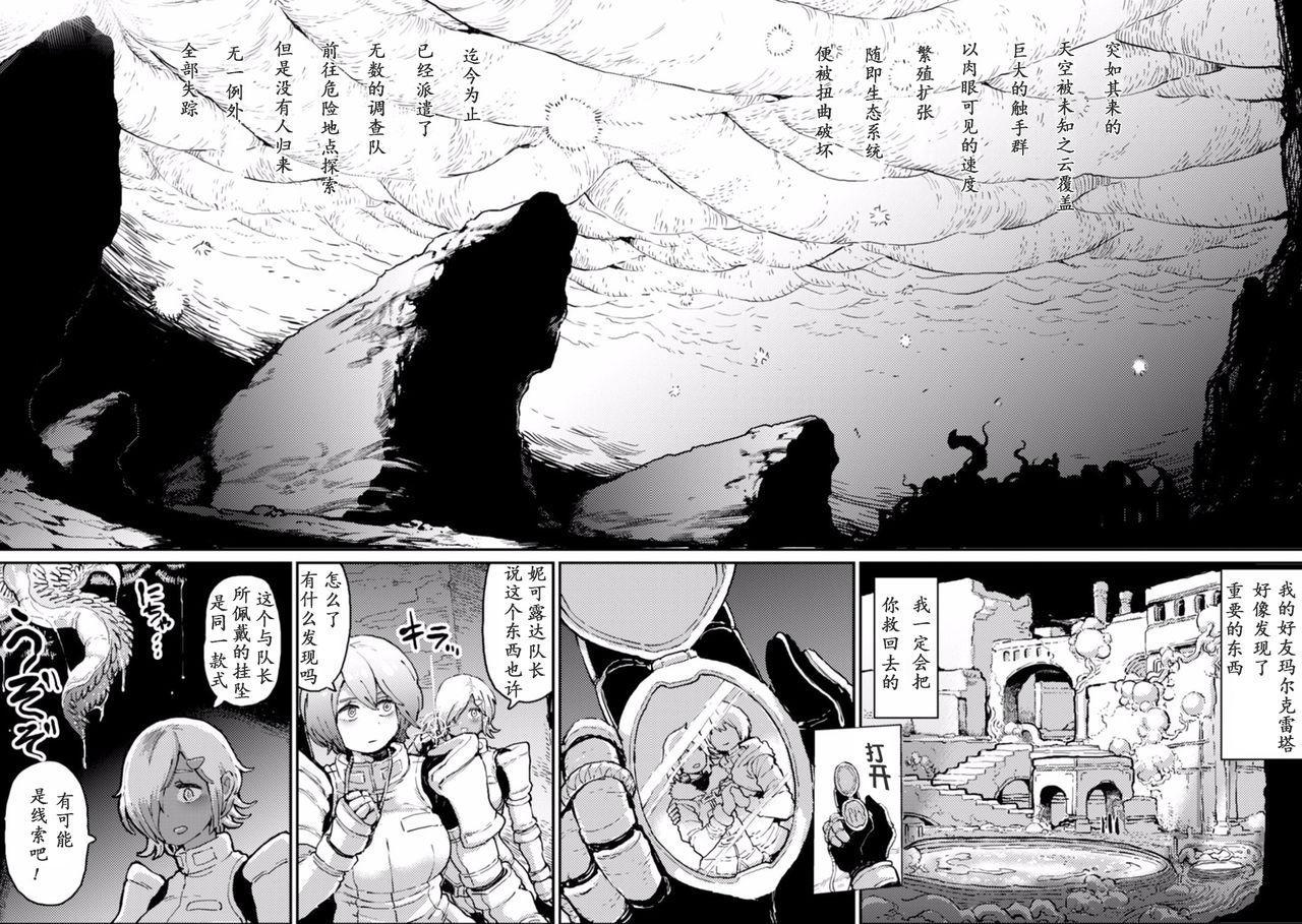 2D Comic Magazine Shokushu ni Kiseisareshi Otome no Karada Vol. 1 4