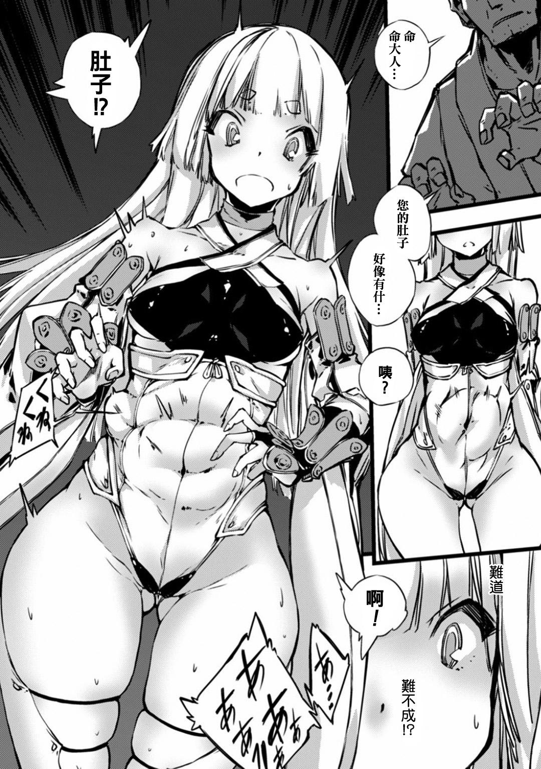2D Comic Magazine Shokushu ni Kiseisareshi Otome no Karada Vol. 1 51