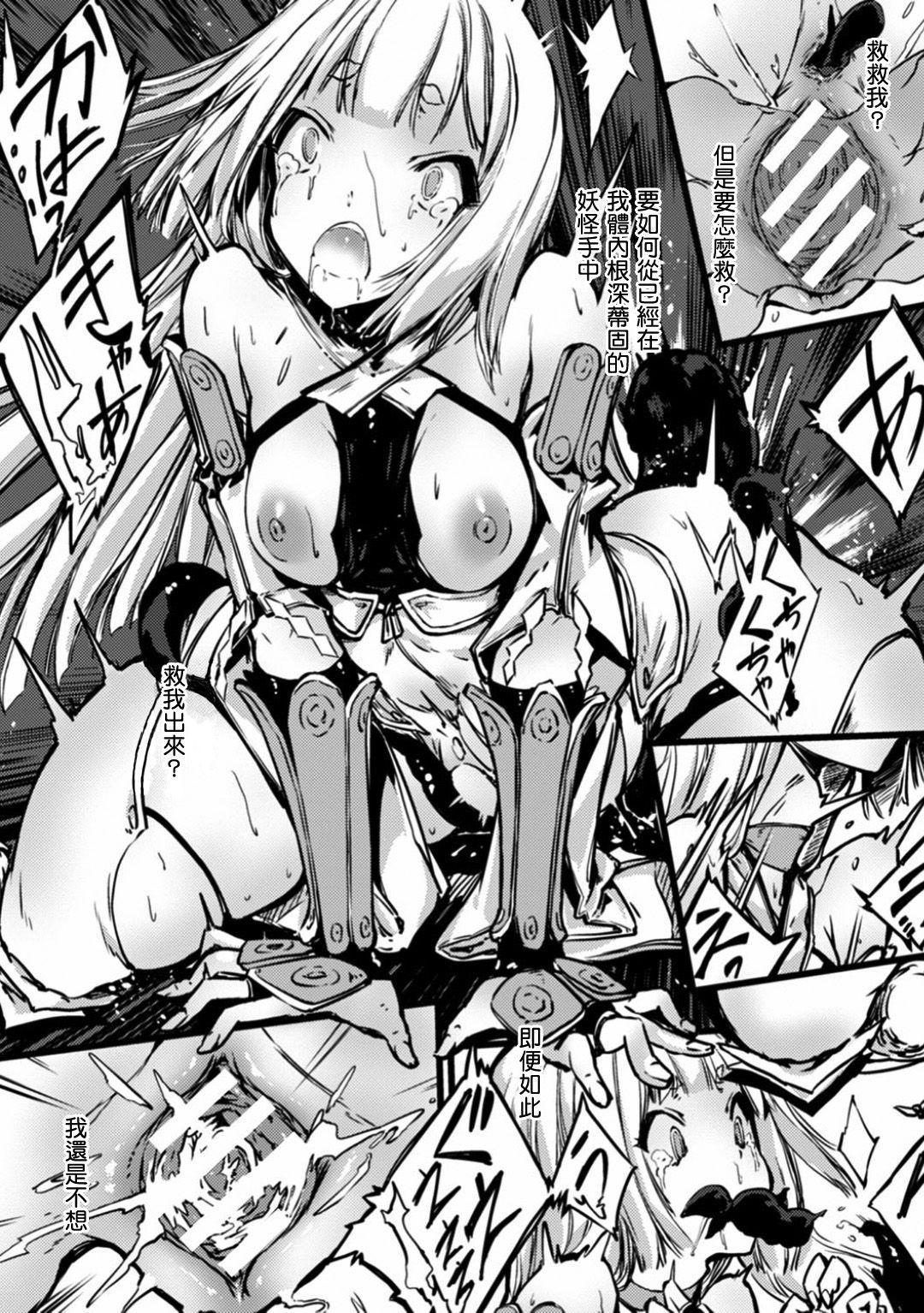 2D Comic Magazine Shokushu ni Kiseisareshi Otome no Karada Vol. 1 61