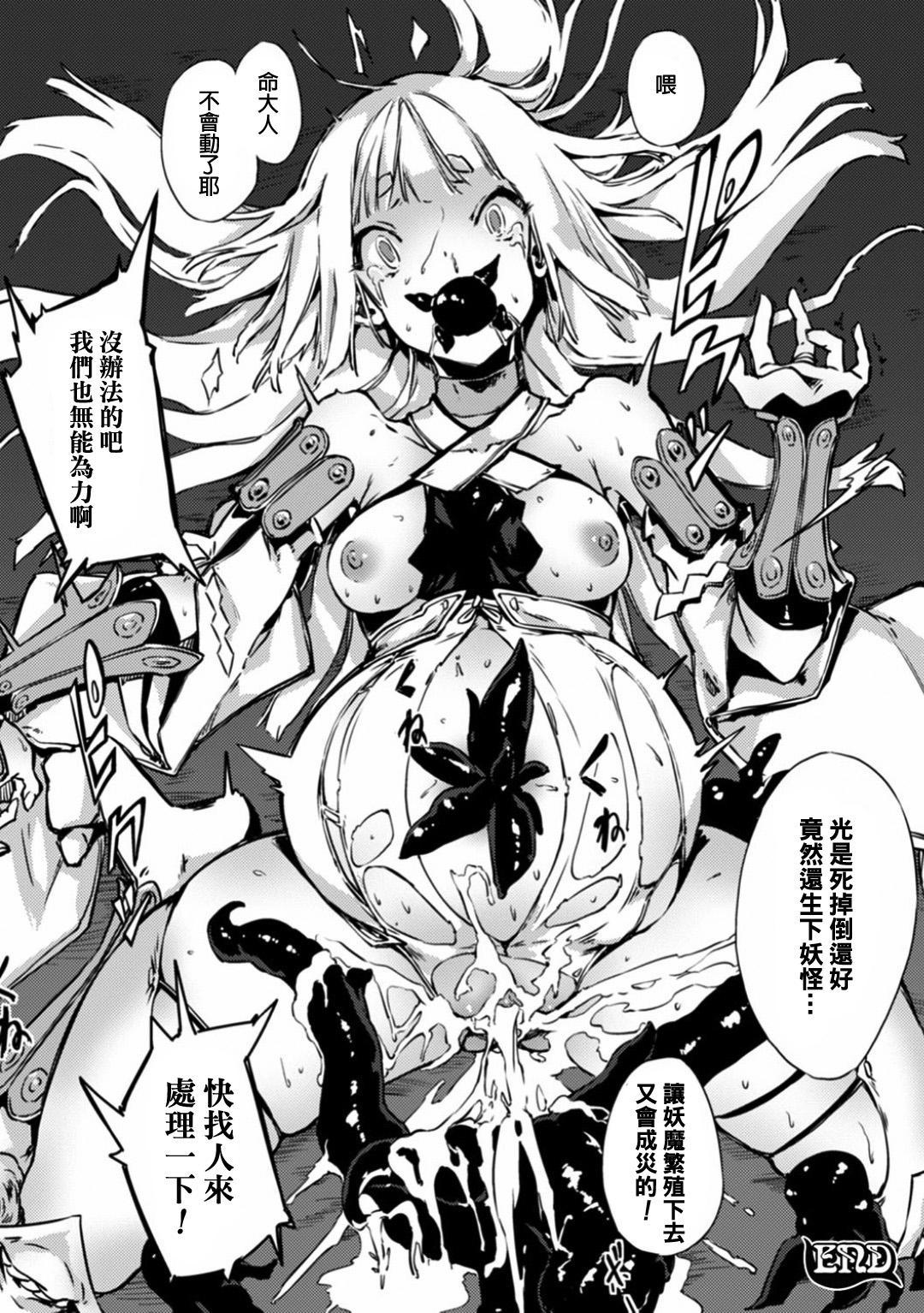 2D Comic Magazine Shokushu ni Kiseisareshi Otome no Karada Vol. 1 64
