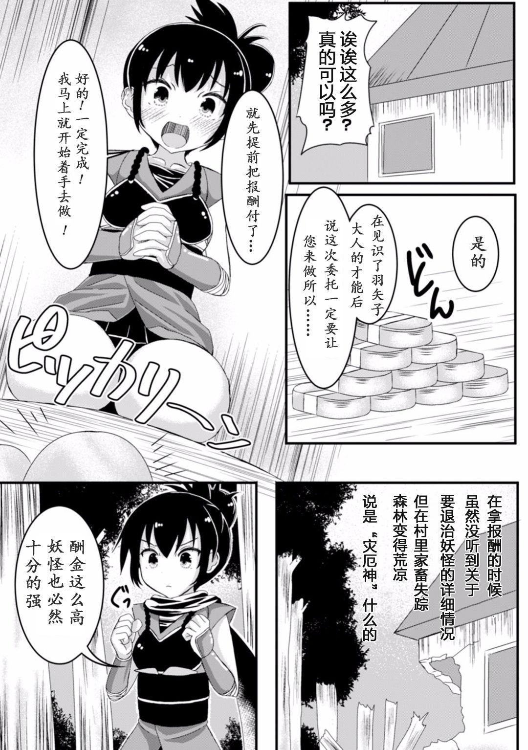 2D Comic Magazine Shokushu ni Kiseisareshi Otome no Karada Vol. 1 66
