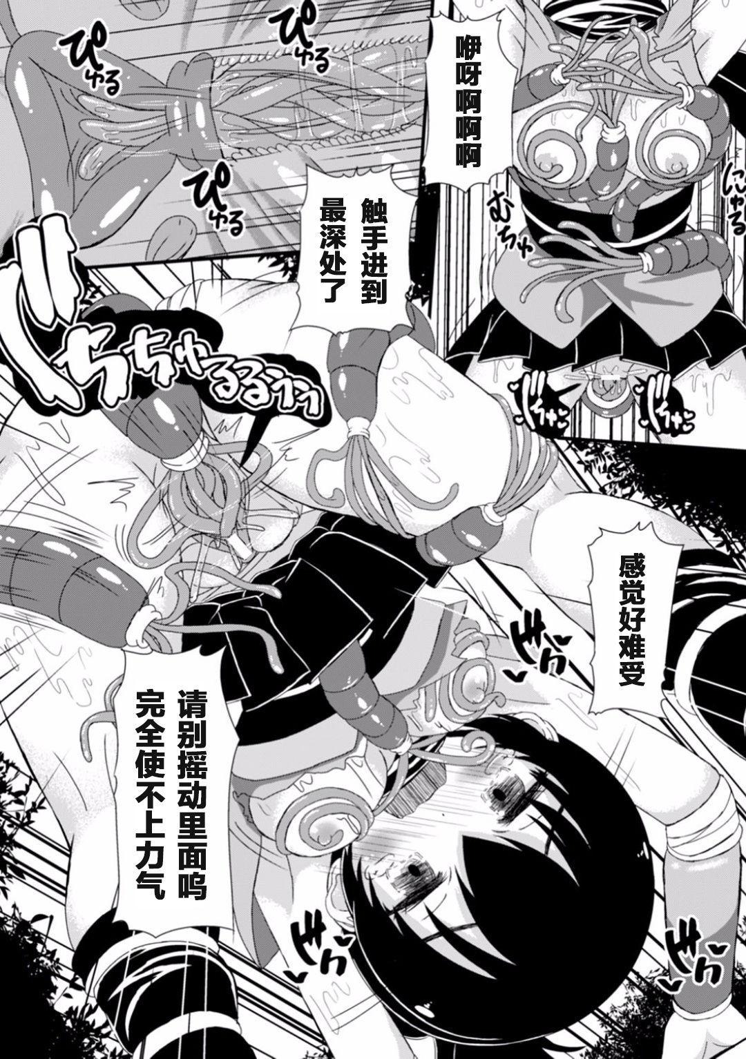 2D Comic Magazine Shokushu ni Kiseisareshi Otome no Karada Vol. 1 71