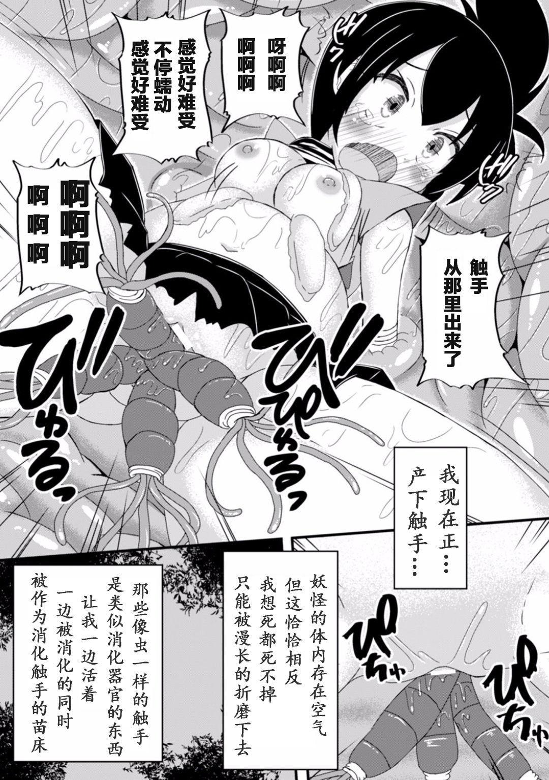 2D Comic Magazine Shokushu ni Kiseisareshi Otome no Karada Vol. 1 82