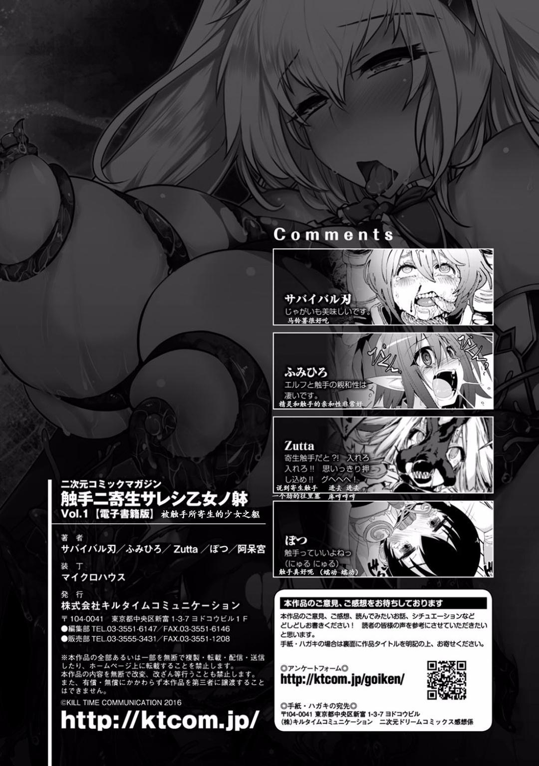 2D Comic Magazine Shokushu ni Kiseisareshi Otome no Karada Vol. 1 89