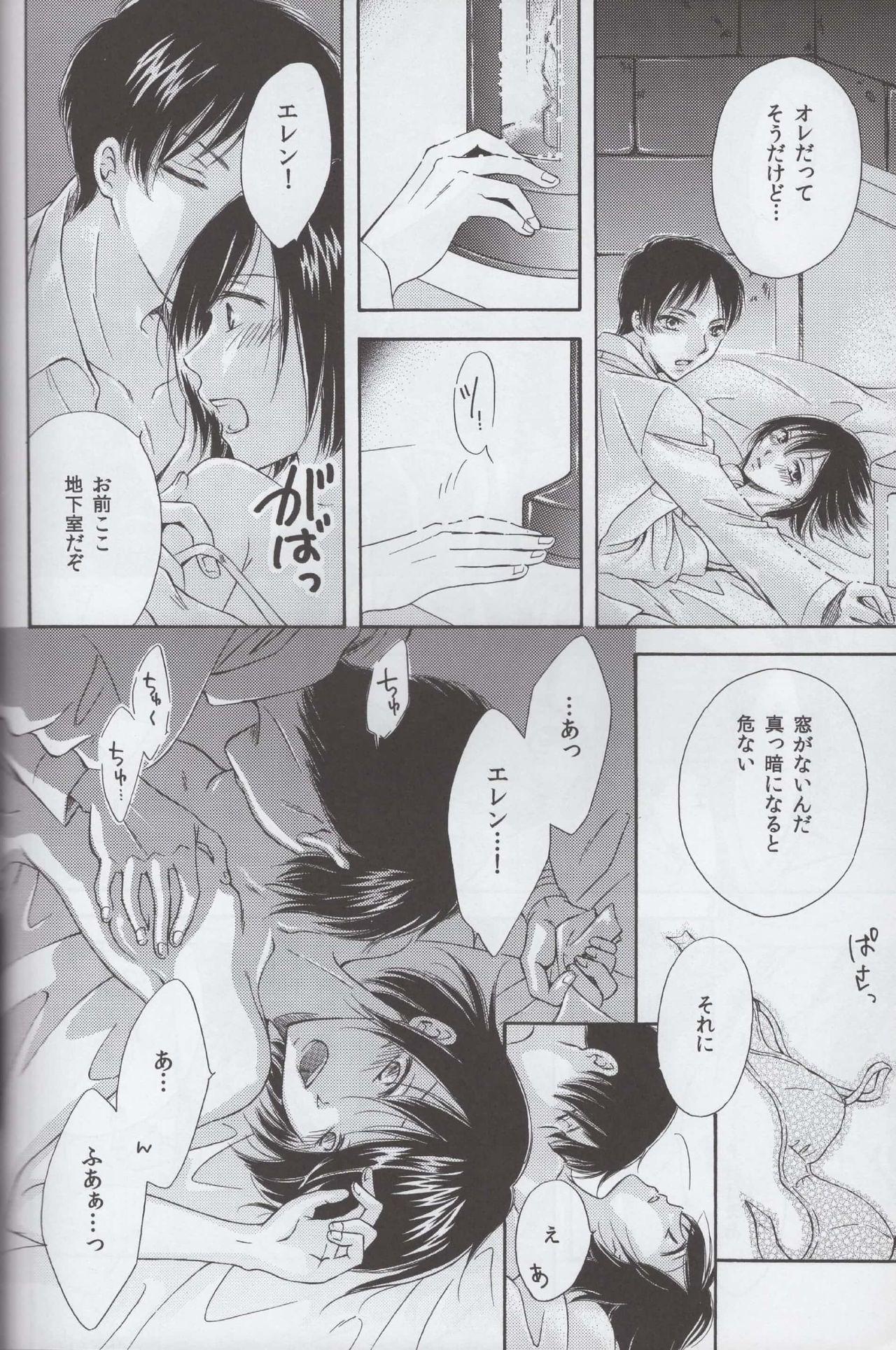 Tsumetai ame no furishikiru 15