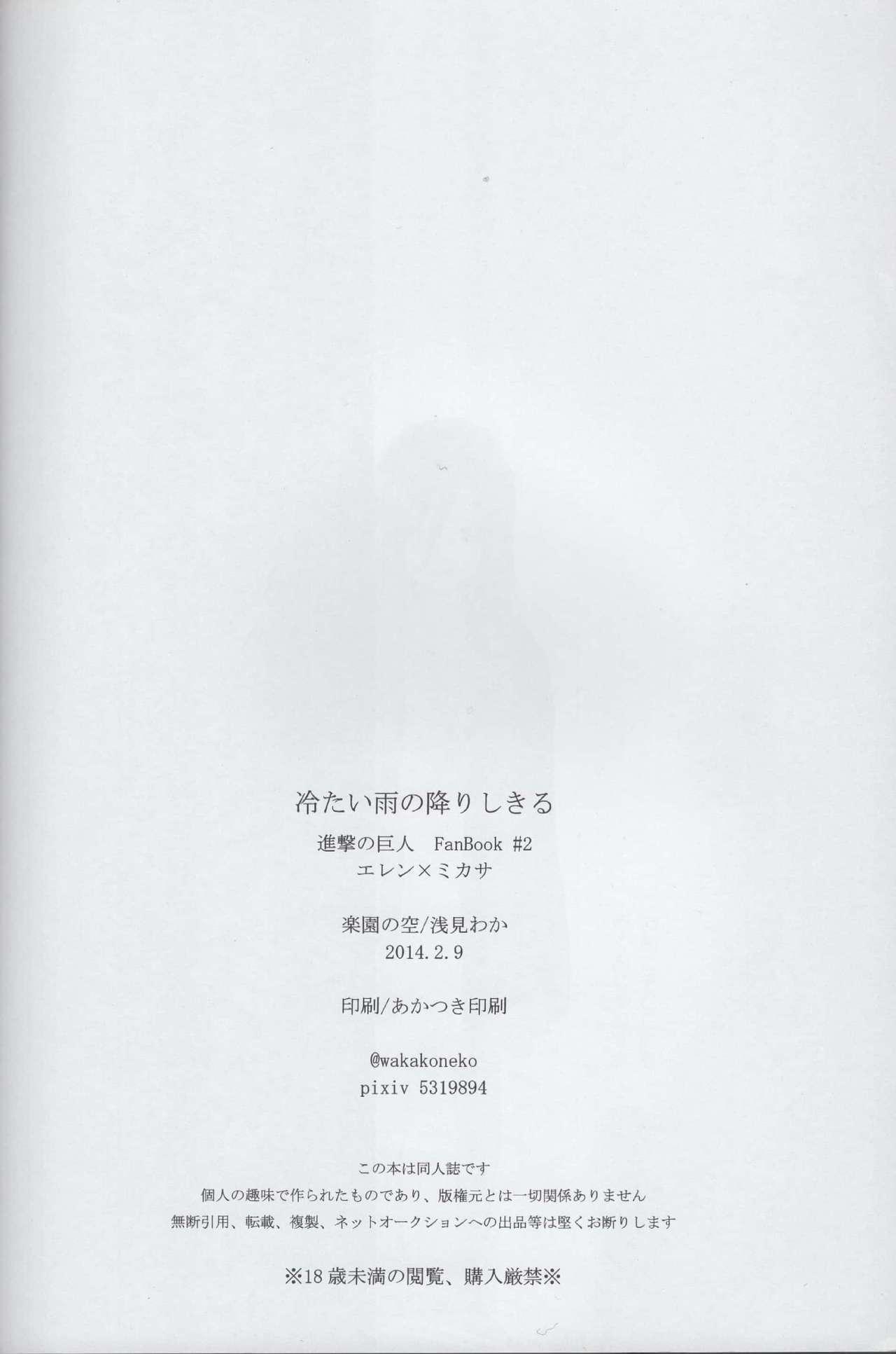Tsumetai ame no furishikiru 25