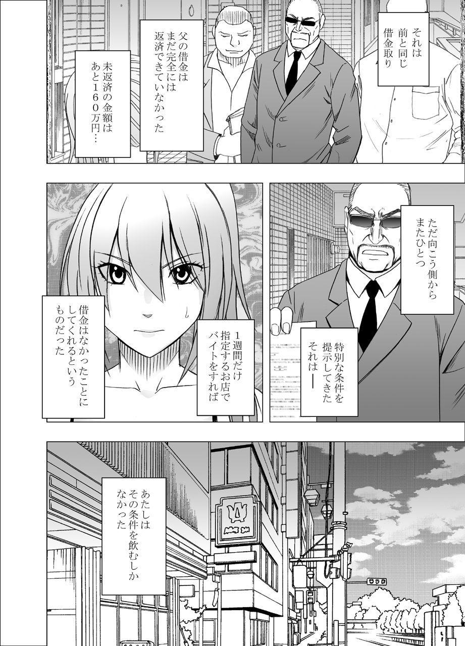 [Crimson] 1-nenkan Chikan Saretsuzuketa Onna -oppai pabu- 2
