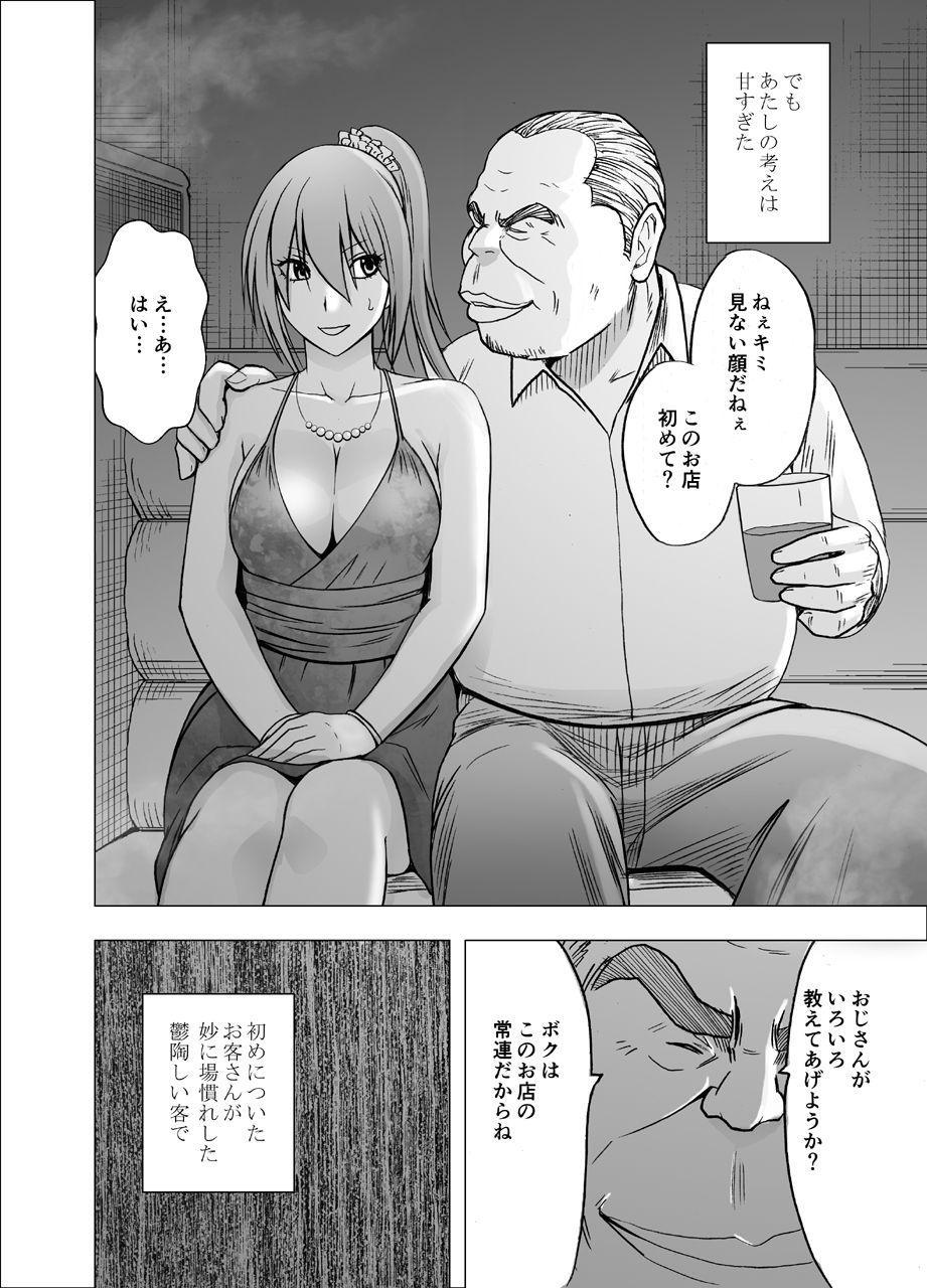 [Crimson] 1-nenkan Chikan Saretsuzuketa Onna -oppai pabu- 4