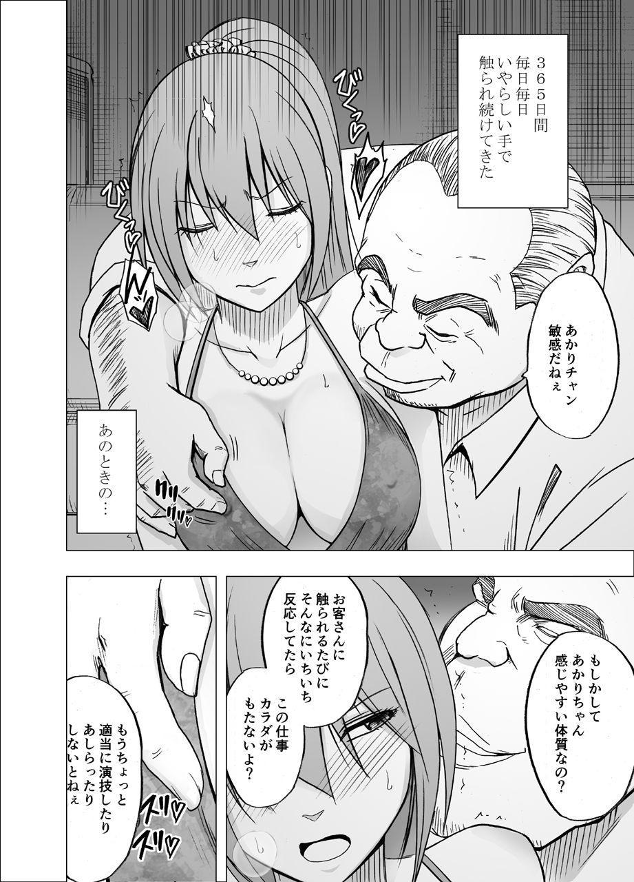 [Crimson] 1-nenkan Chikan Saretsuzuketa Onna -oppai pabu- 6