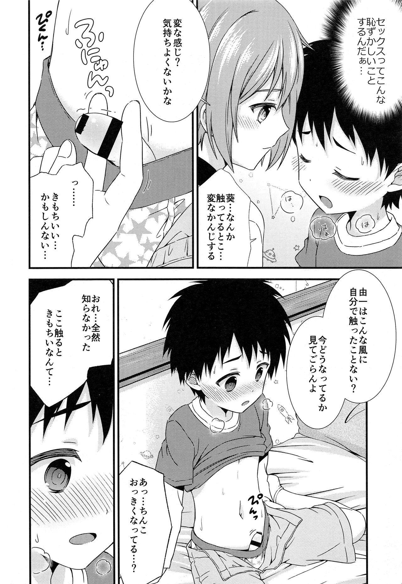 Yuujou no Hate ni Kimi to Sex shita 10
