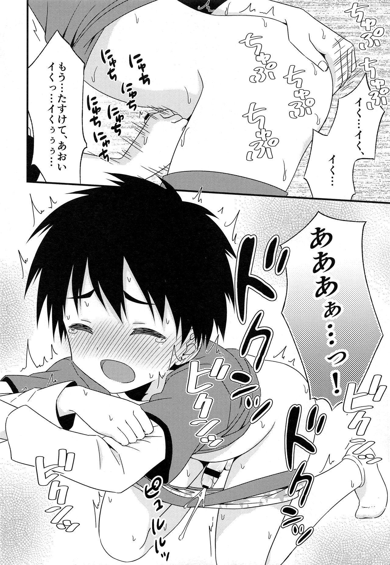 Yuujou no Hate ni Kimi to Sex shita 14