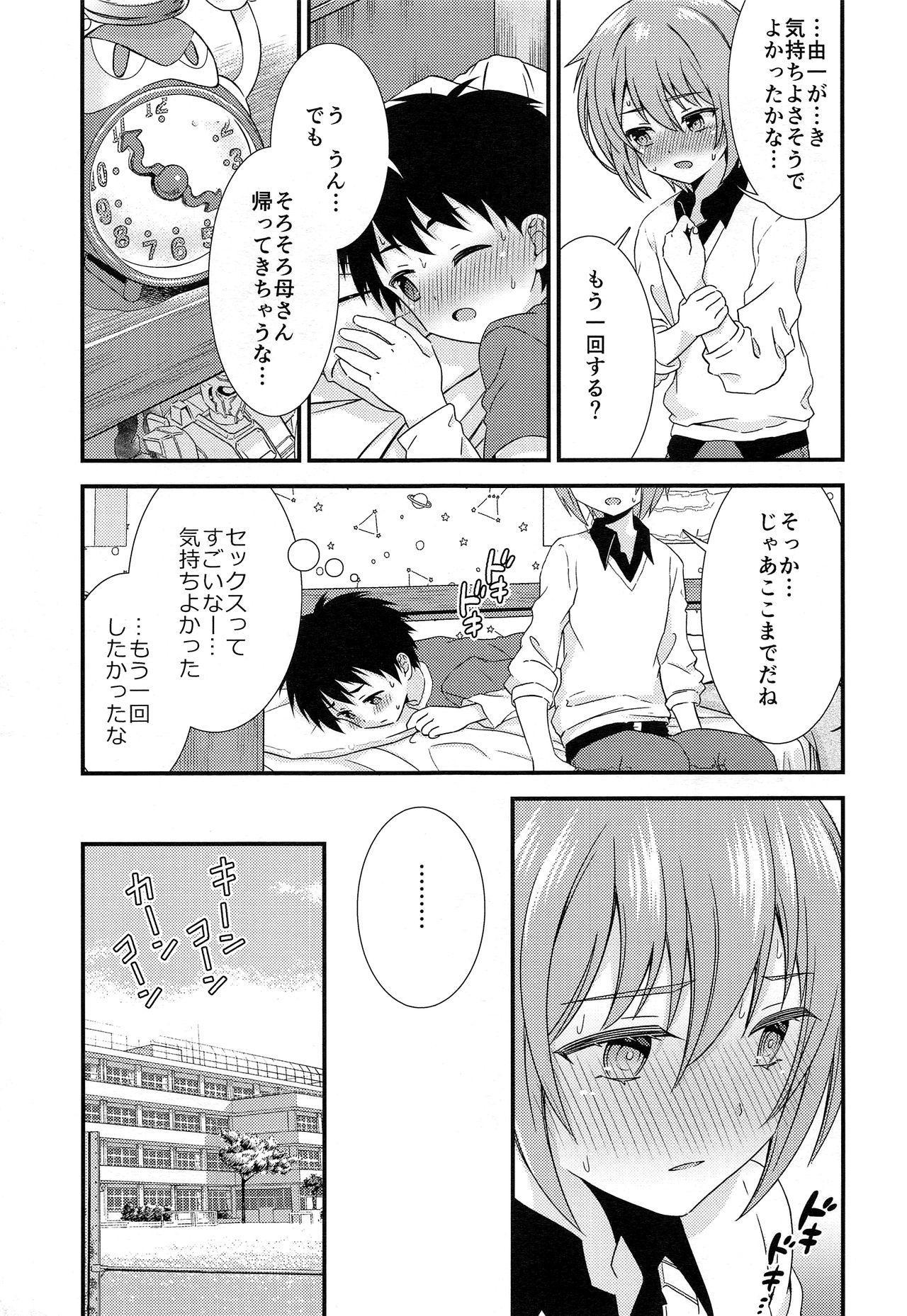 Yuujou no Hate ni Kimi to Sex shita 17