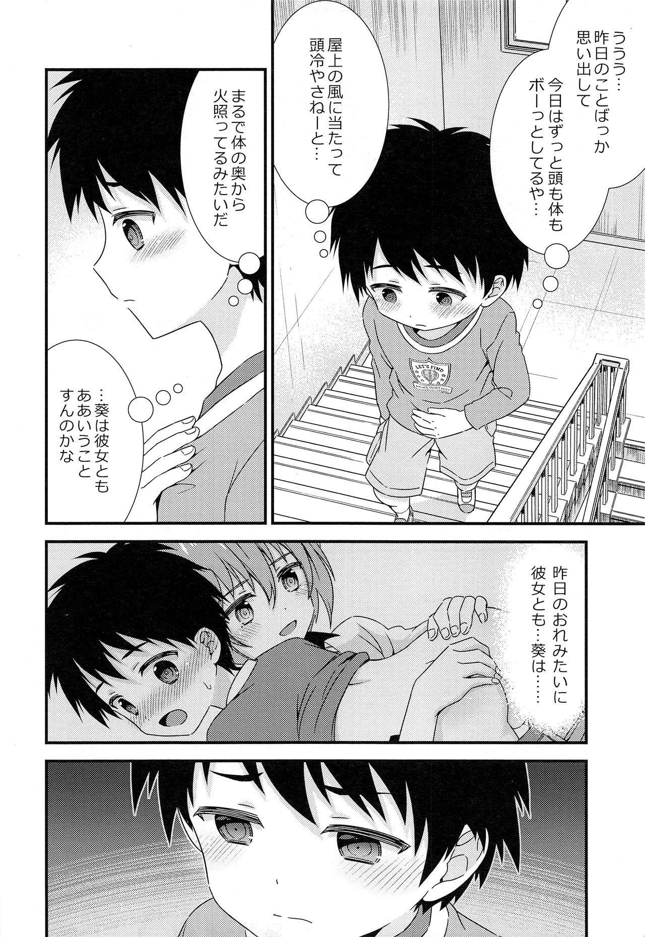 Yuujou no Hate ni Kimi to Sex shita 18