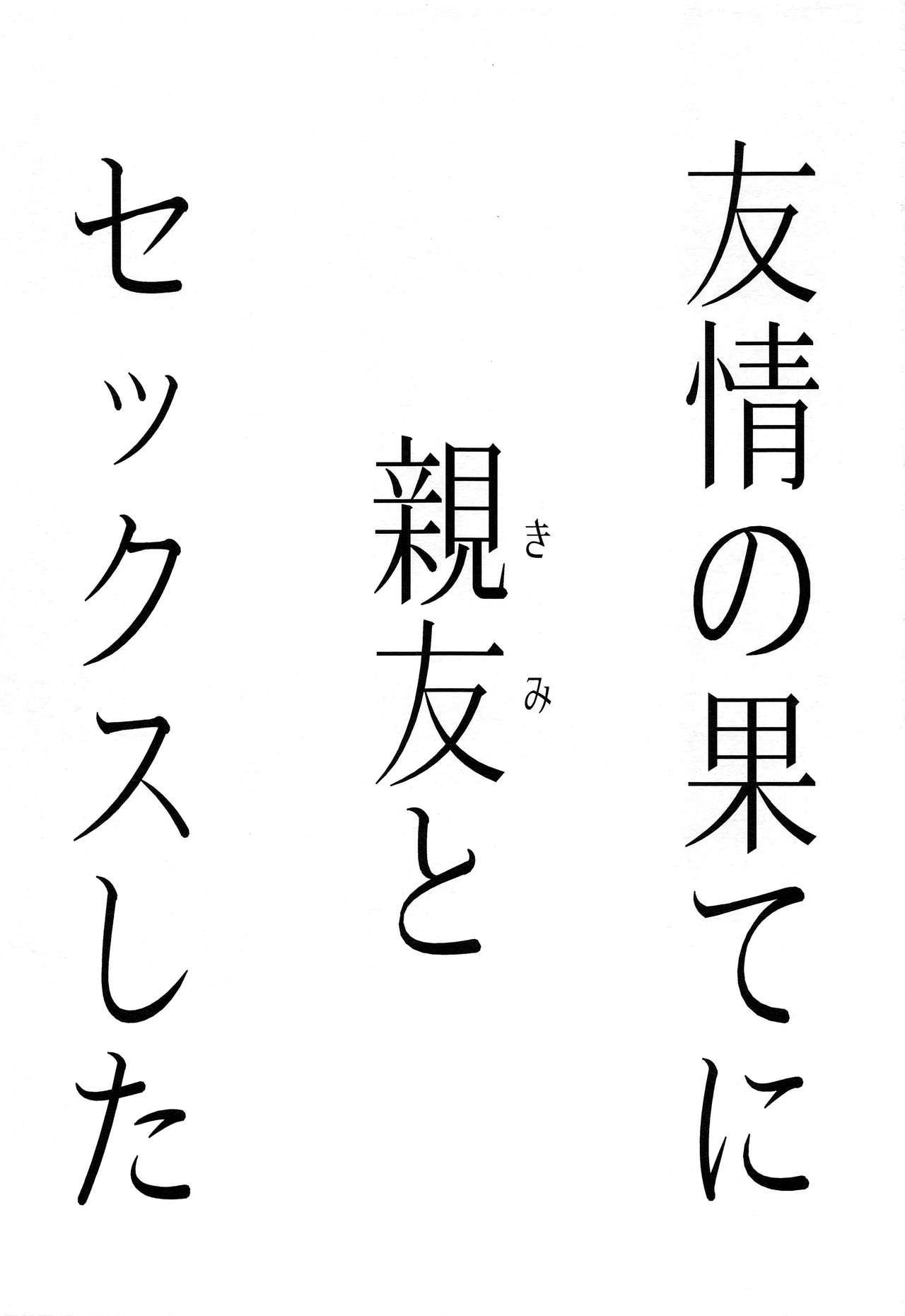 Yuujou no Hate ni Kimi to Sex shita 1