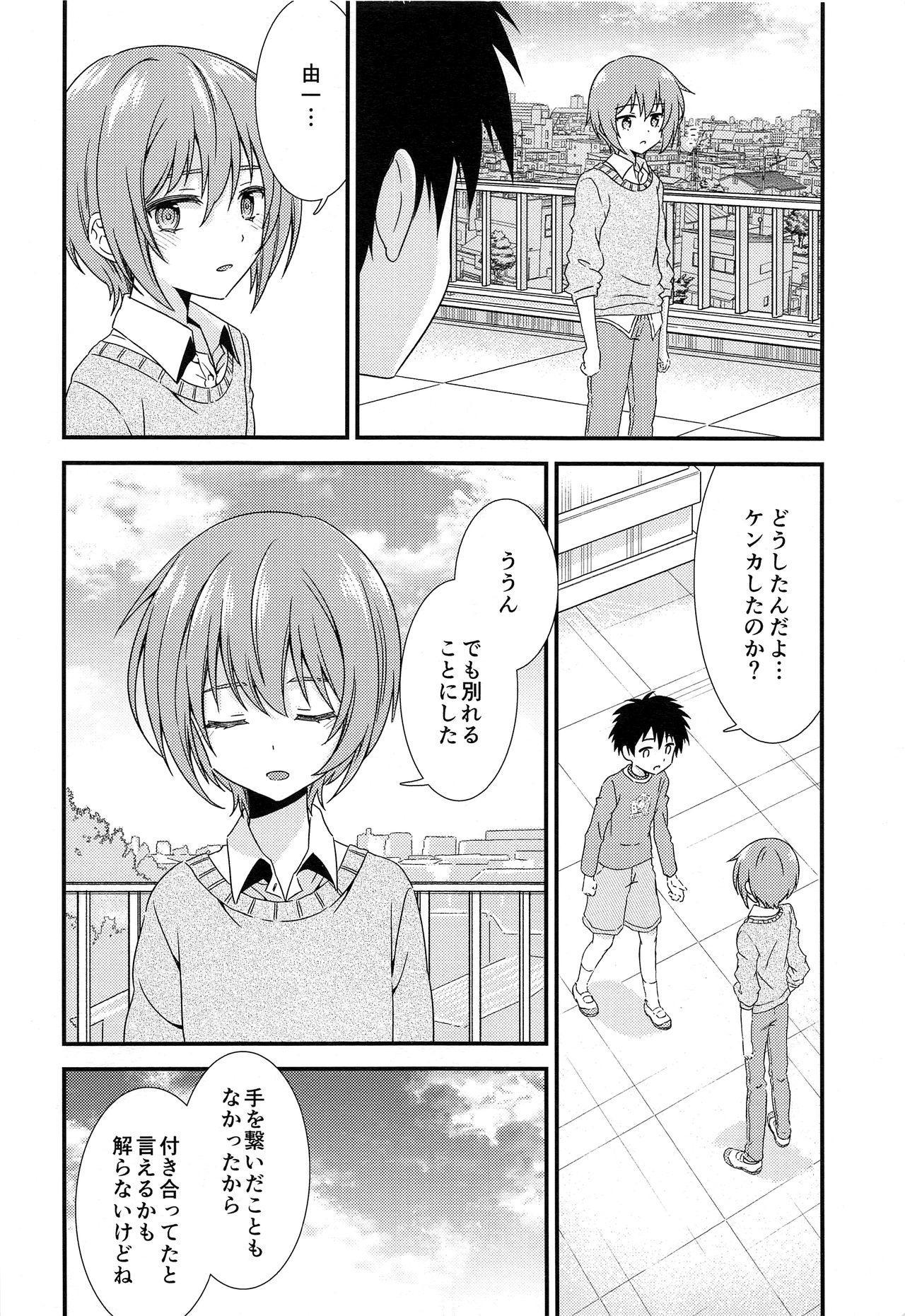 Yuujou no Hate ni Kimi to Sex shita 20